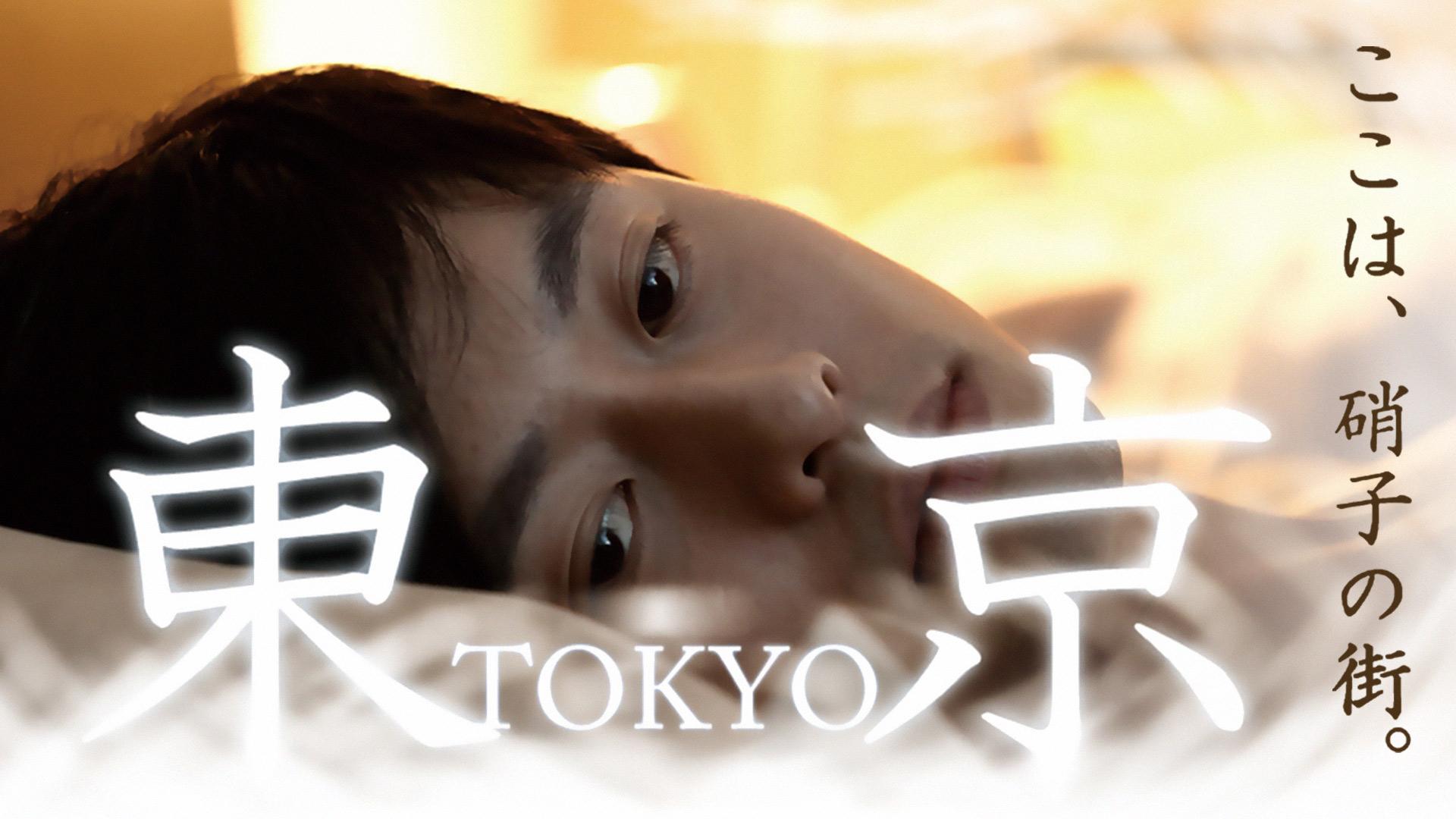 東京~ここは、硝子の街~