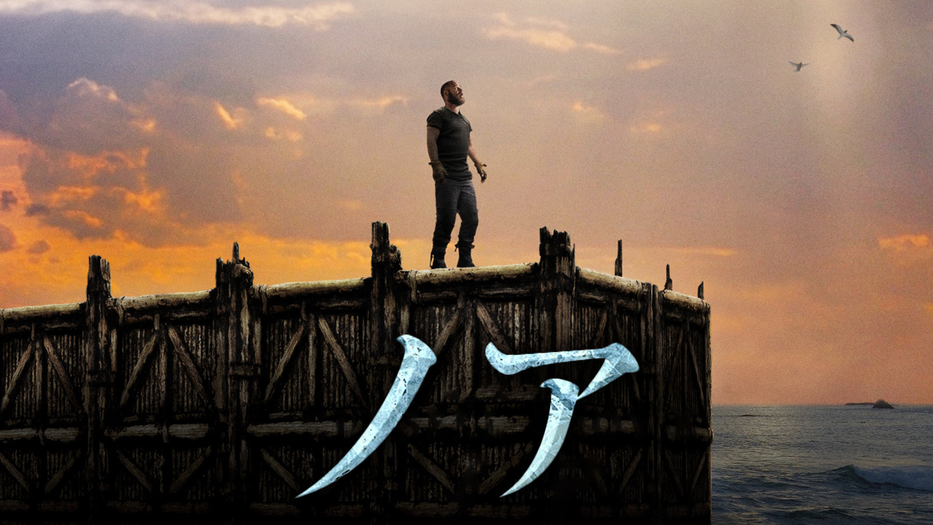 ノア 約束の舟 (字幕版)
