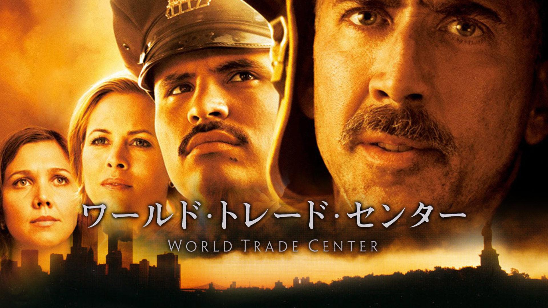 ワールド・トレード・センター (字幕版)