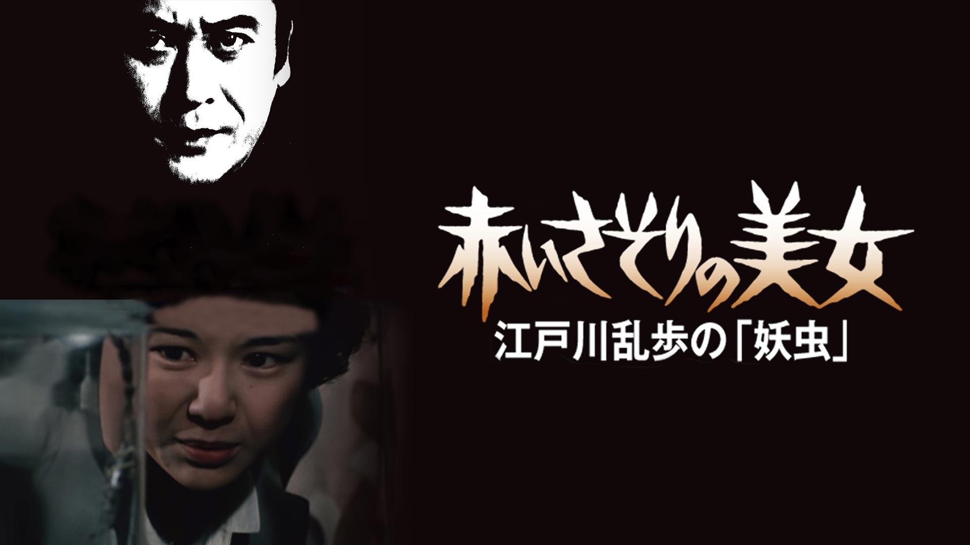 江戸川乱歩シリーズ 赤いさそりの美女