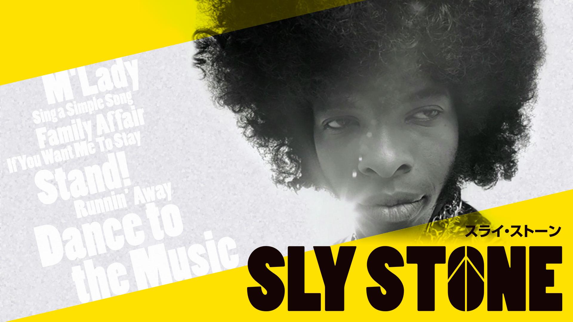 Sly Stone スライ・ストーン(字幕版)