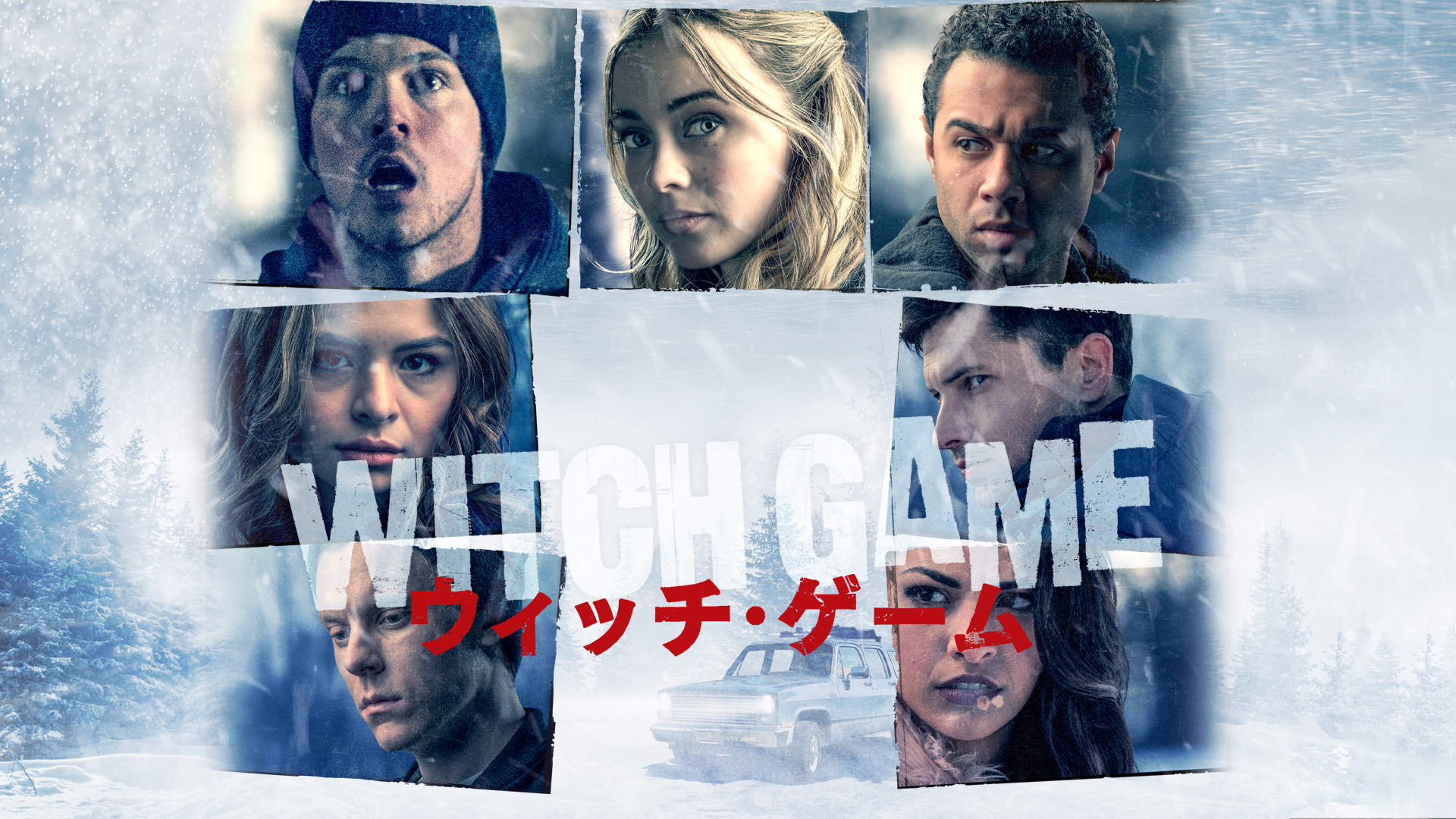 WITCH GAME/ウィッチ・ゲーム(字幕版)