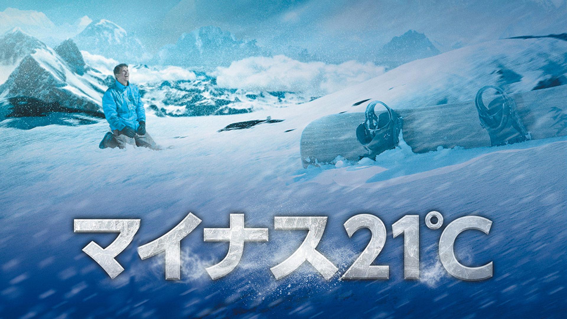 マイナス21℃(字幕版)