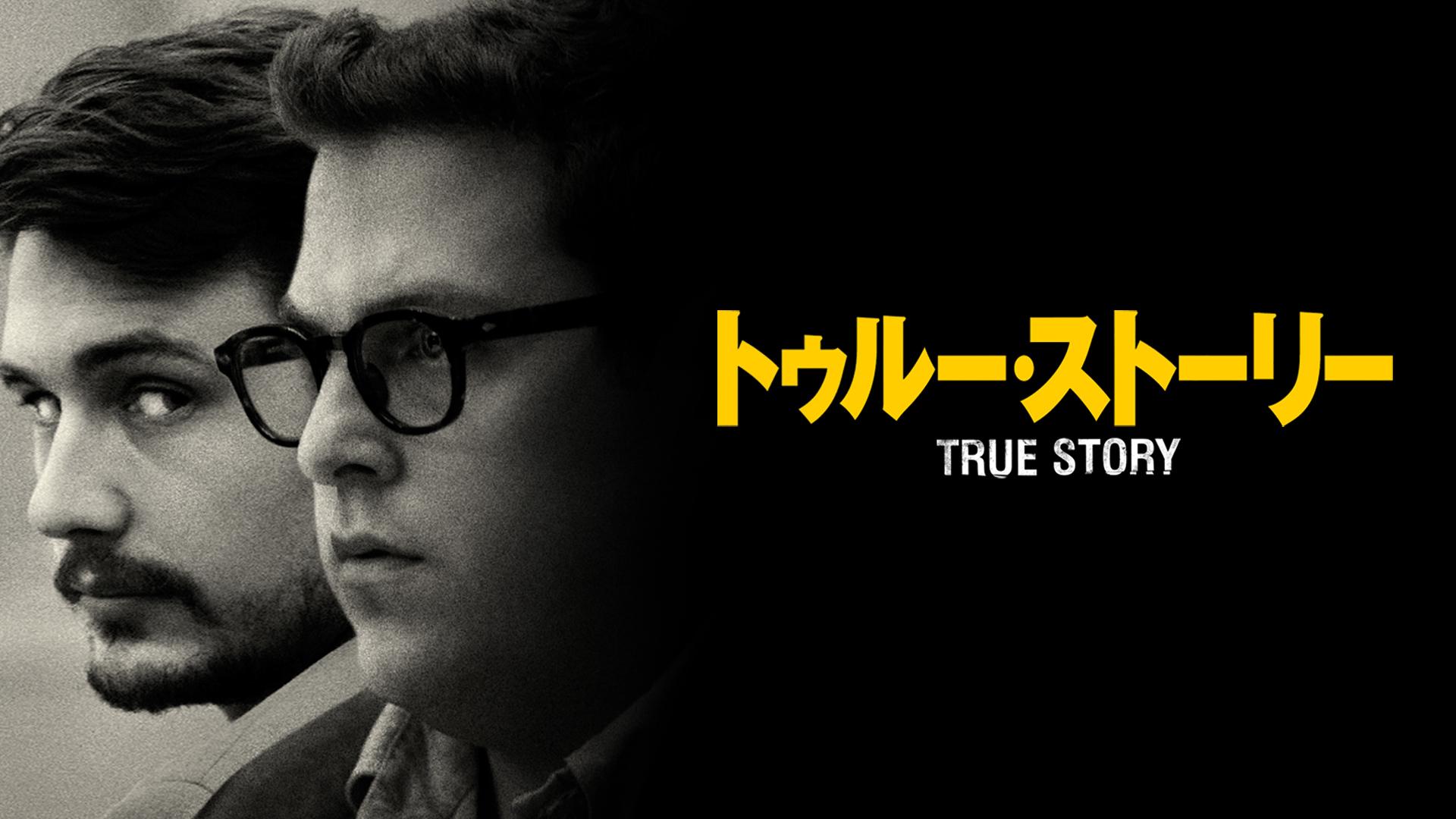 トゥルー・ストーリー (字幕版)