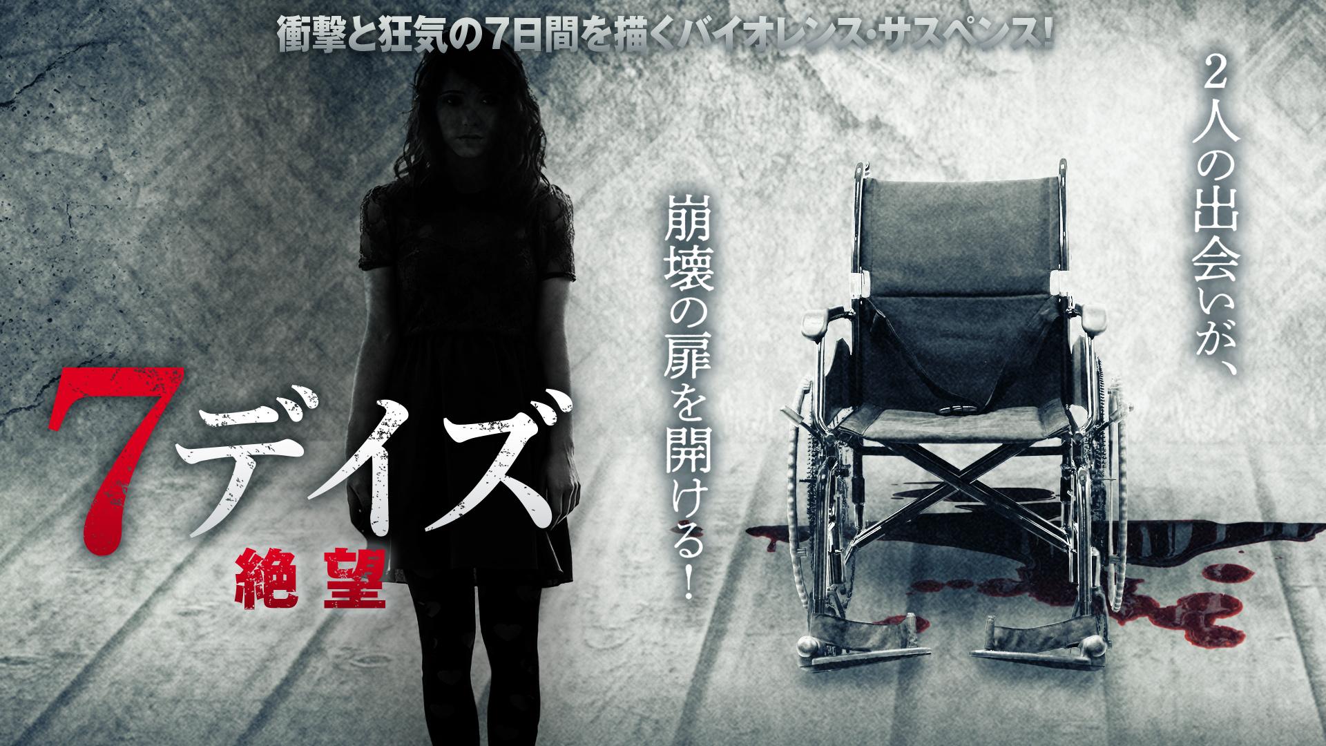 7デイズ 絶望(字幕版)