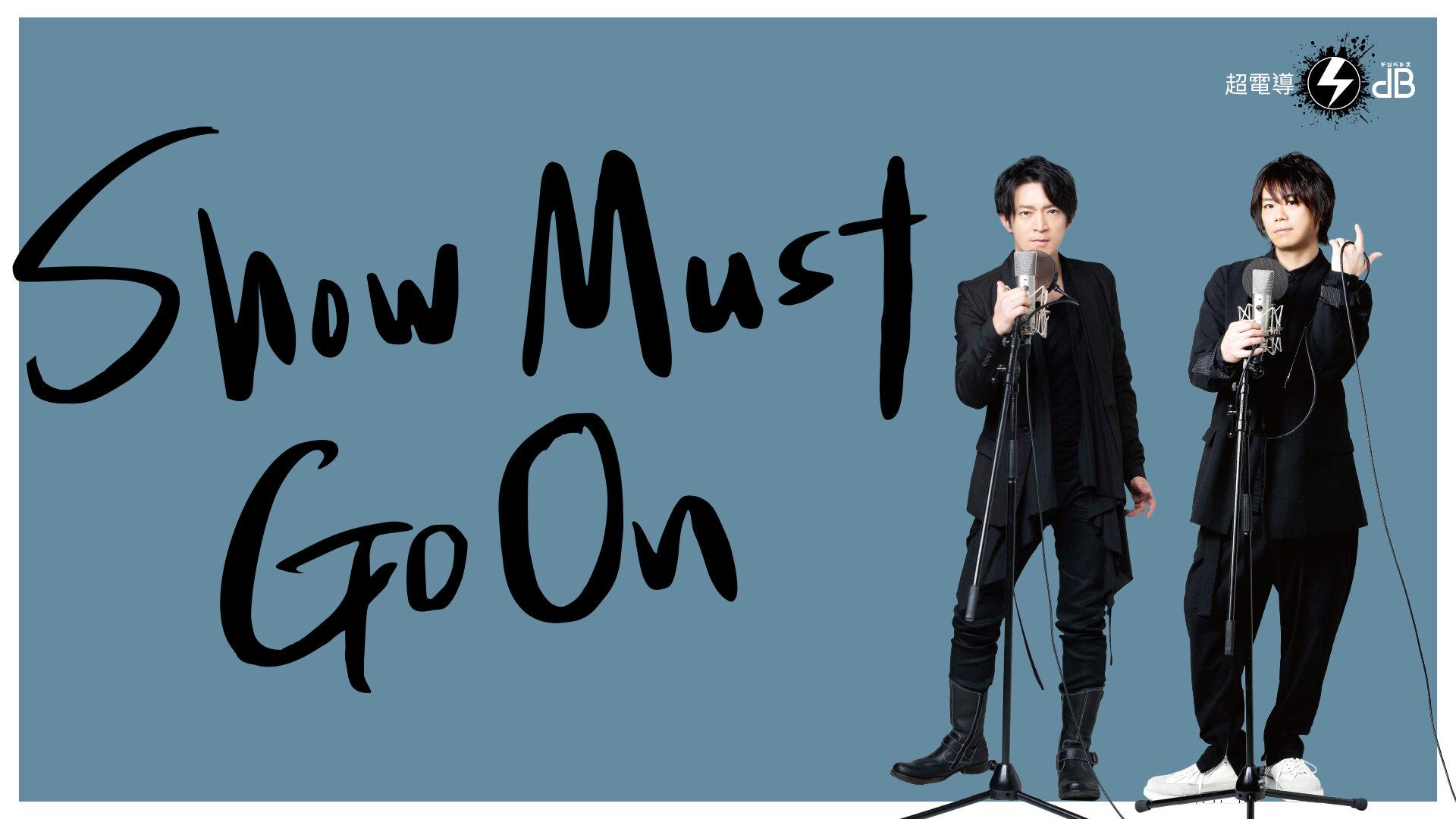 「SHOW MUST GO ON」(9月22日 夜・大阪公演)(dアニメストア)