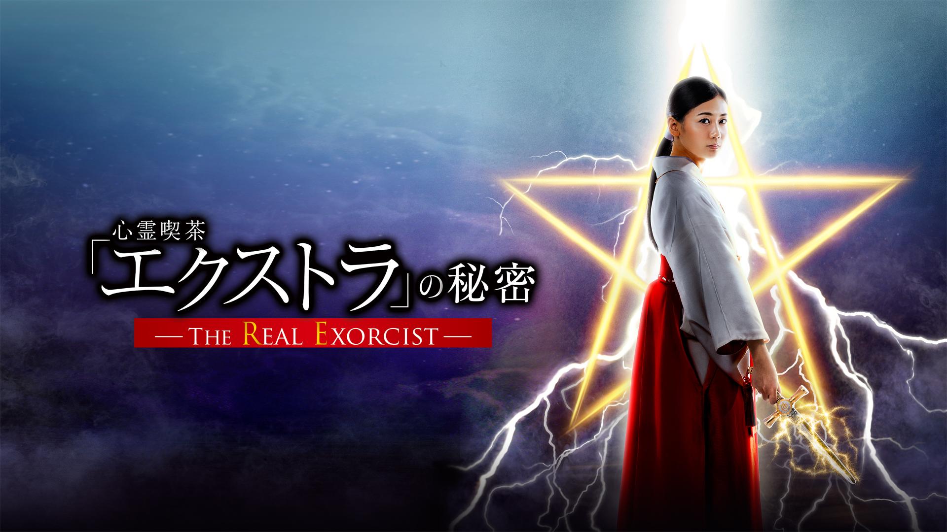 心霊喫茶「エクストラ」の秘密-The Real Exorcist-