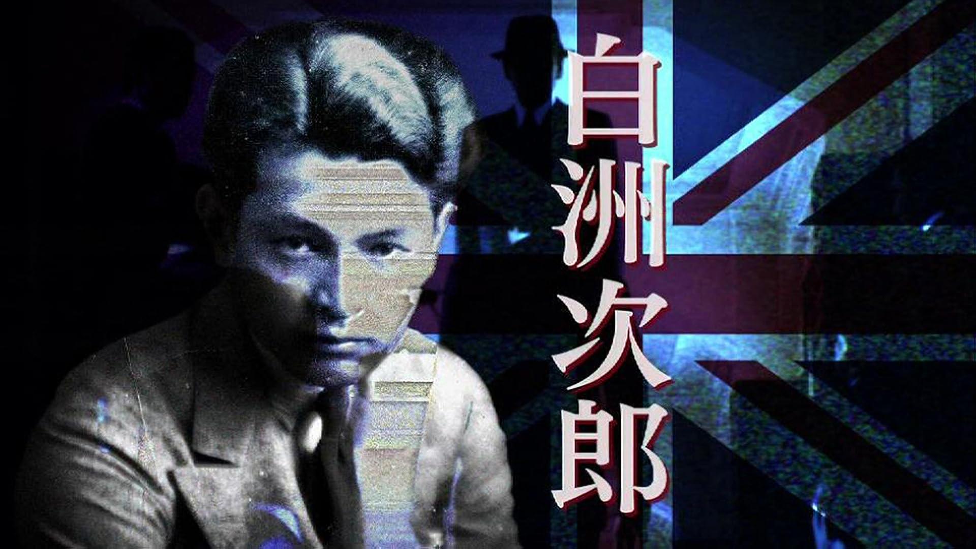 ドラマスペシャル 白洲次郎(NHKオンデマンド)