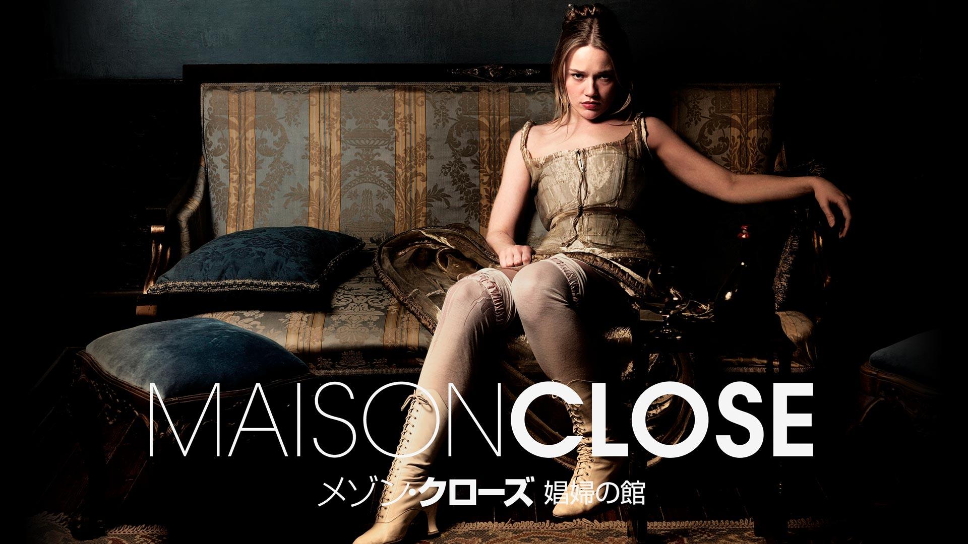 メゾン・クローズ ~娼婦の館~(字幕版)