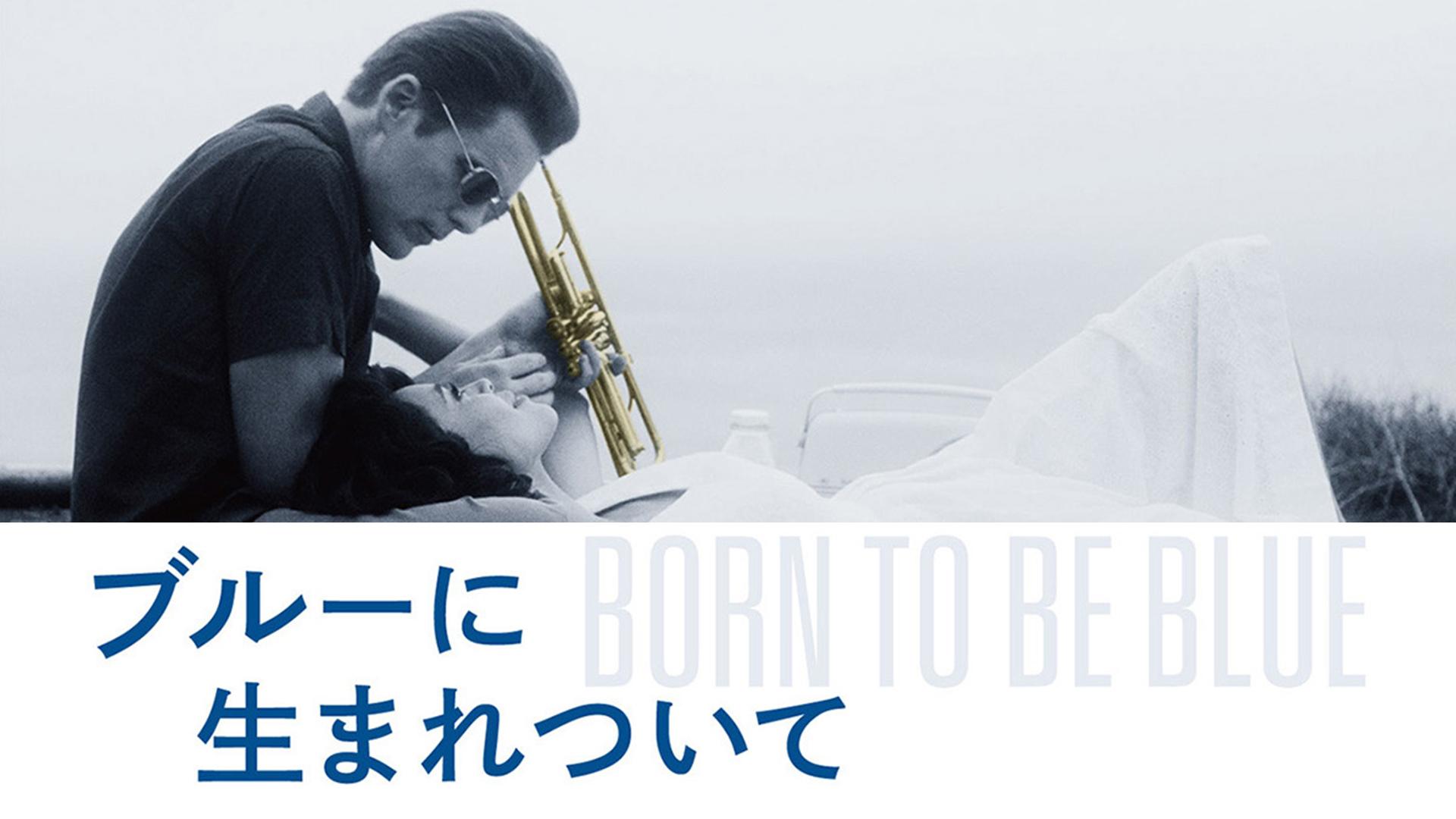 ブルーに生まれついて (字幕版)