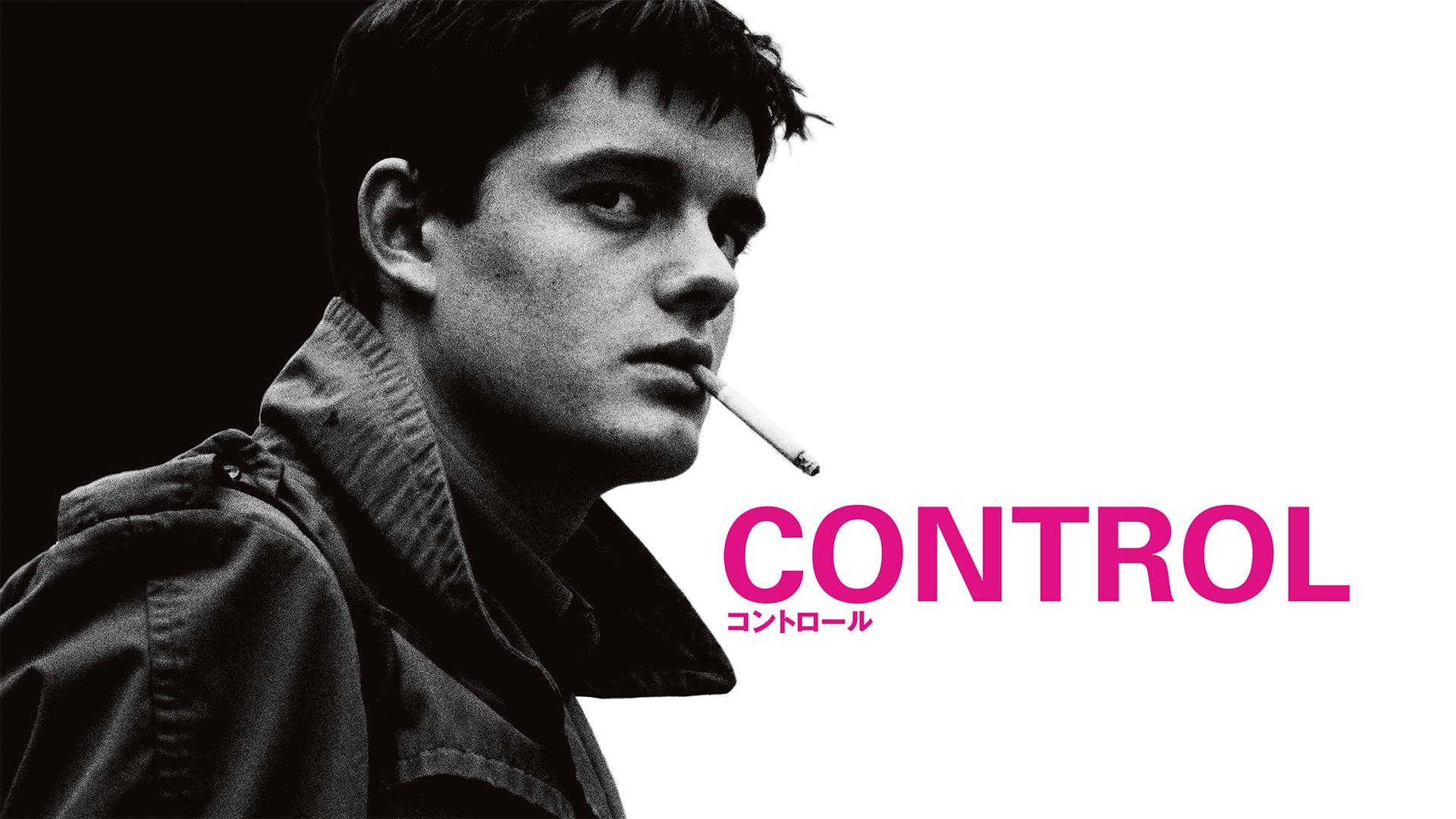 コントロール(字幕版)