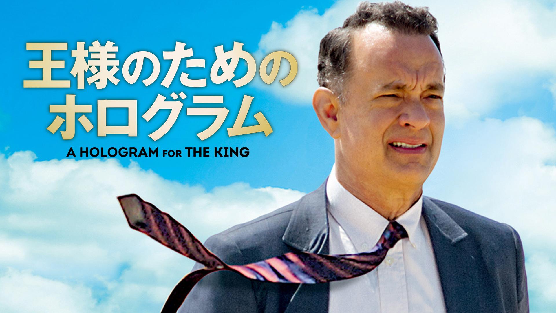 王様のためのホログラム(吹替版)