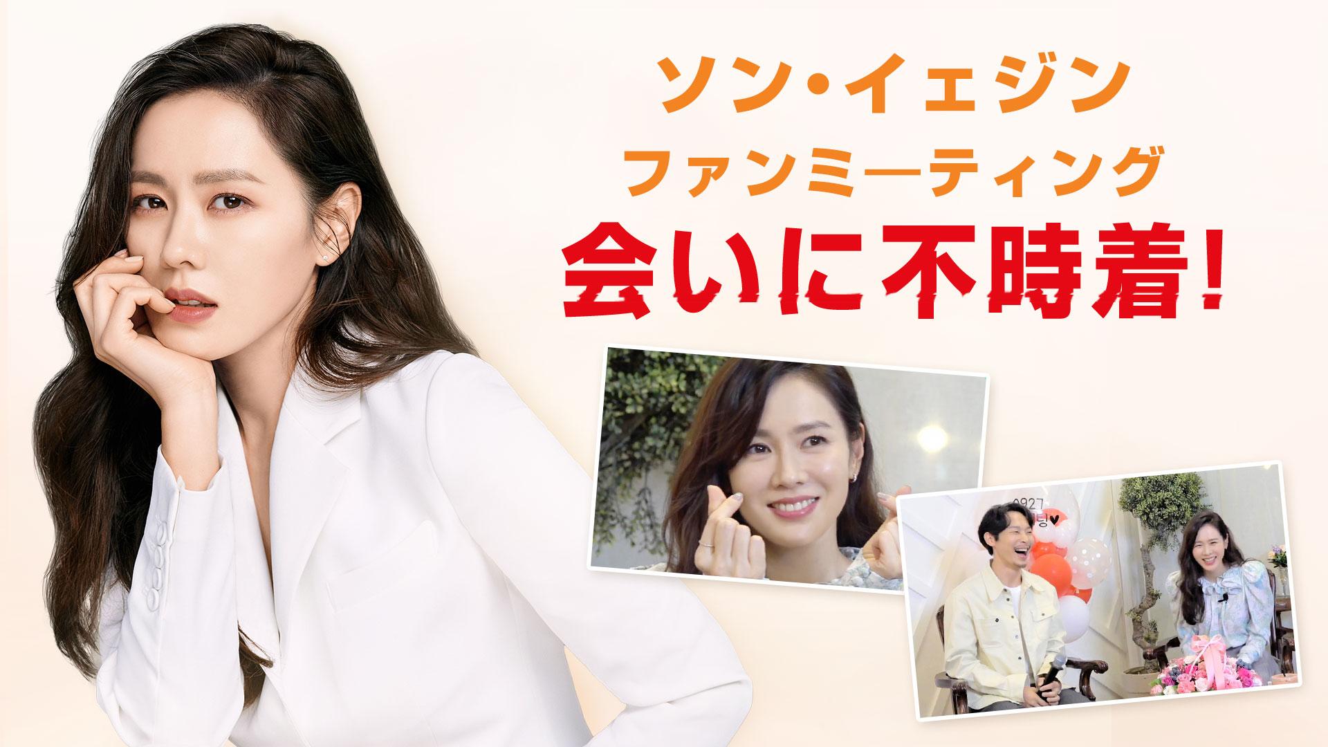 ソン・イェジン オンラインファンミーティング「会いに不時着!」(字幕版)