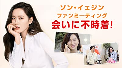 ソン・イェジン オンラインファンミーティング「会いに不時着!」