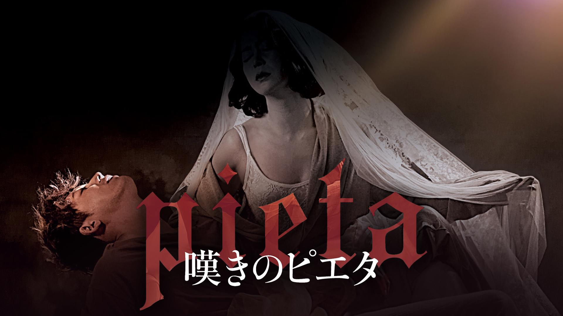 嘆きのピエタ(字幕)