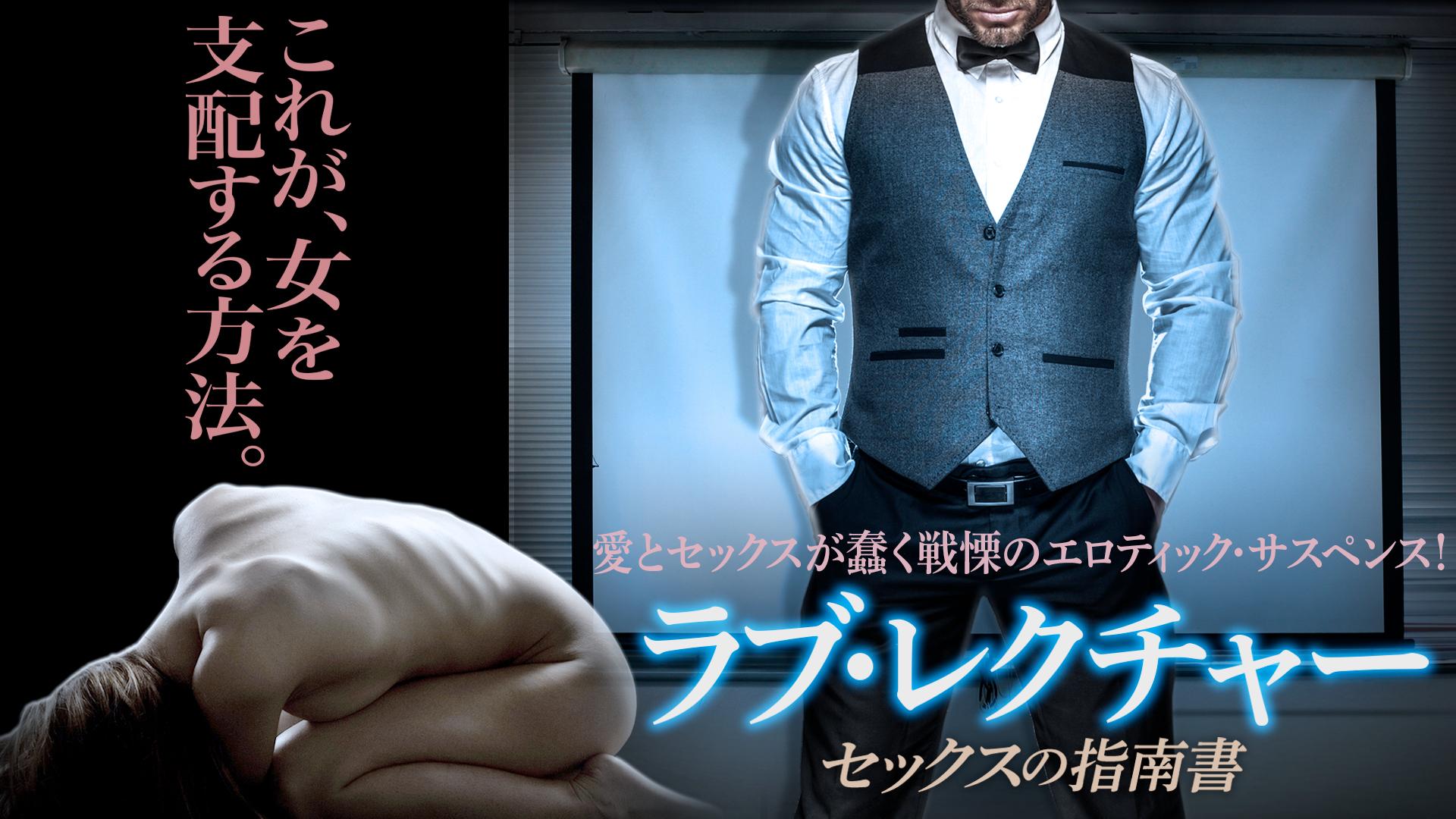 ラブ・レクチャー セックスの指南書(字幕版)