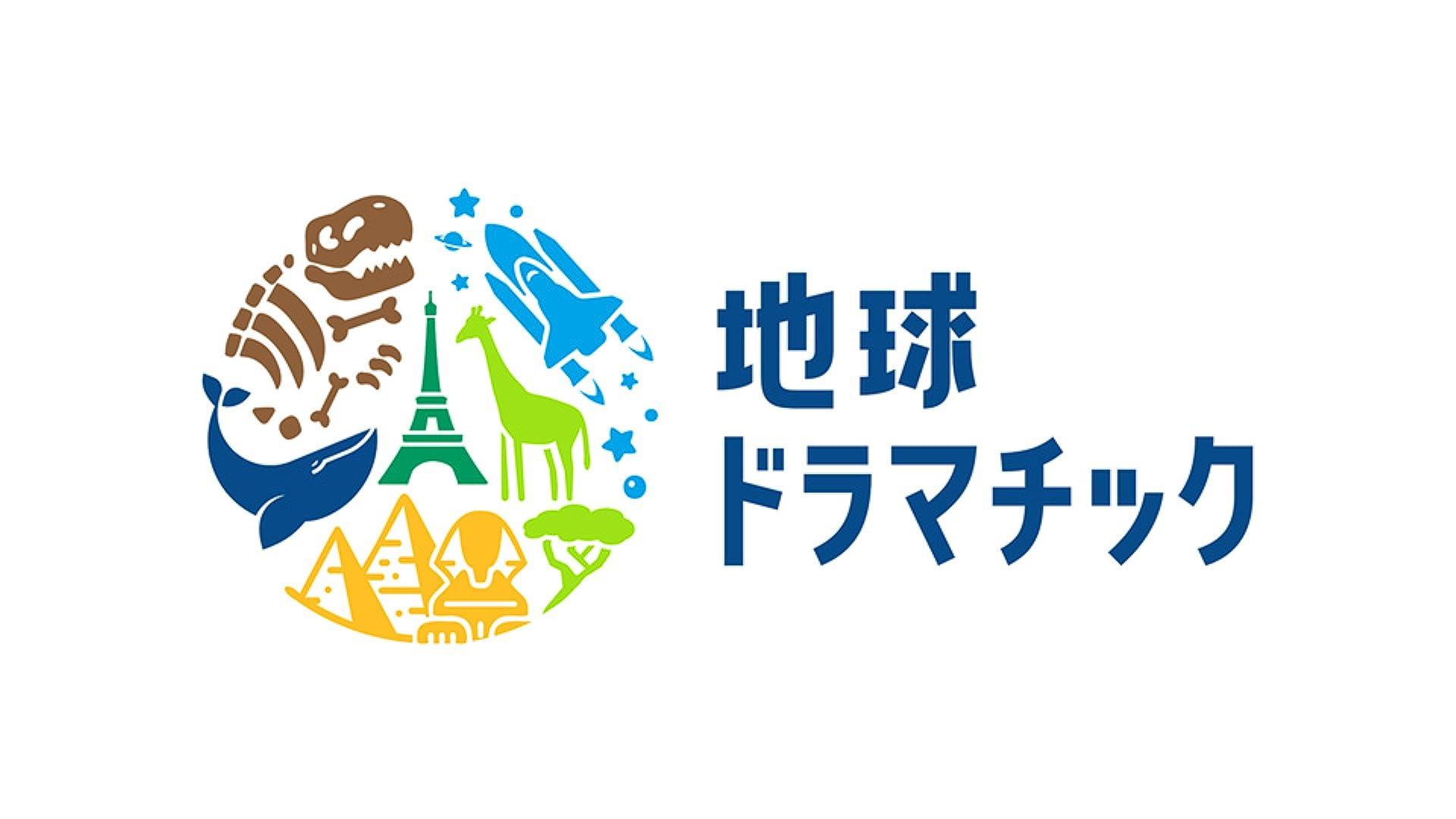 地球ドラマチック(NHKオンデマンド)