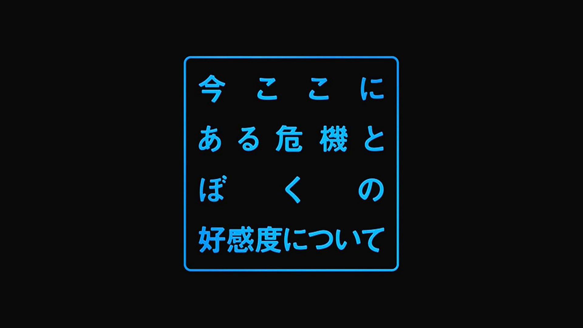 今ここにある危機とぼくの好感度について(NHKオンデマンド)