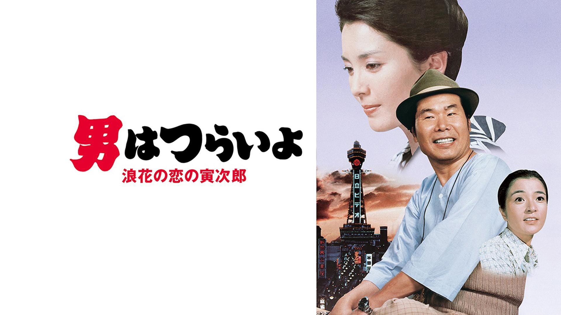 男はつらいよ 浪花の恋の寅次郎 HDリマスター版(第27作)