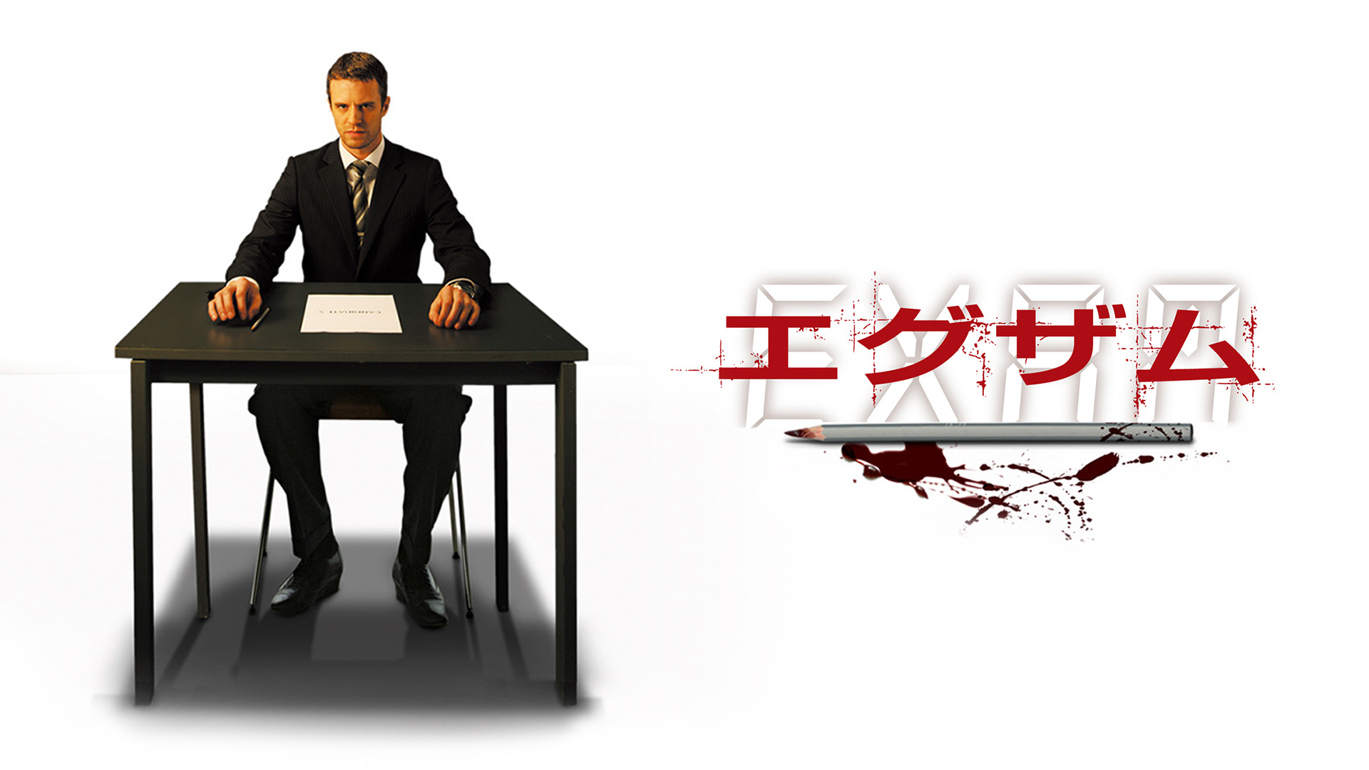 エグザム(字幕版)