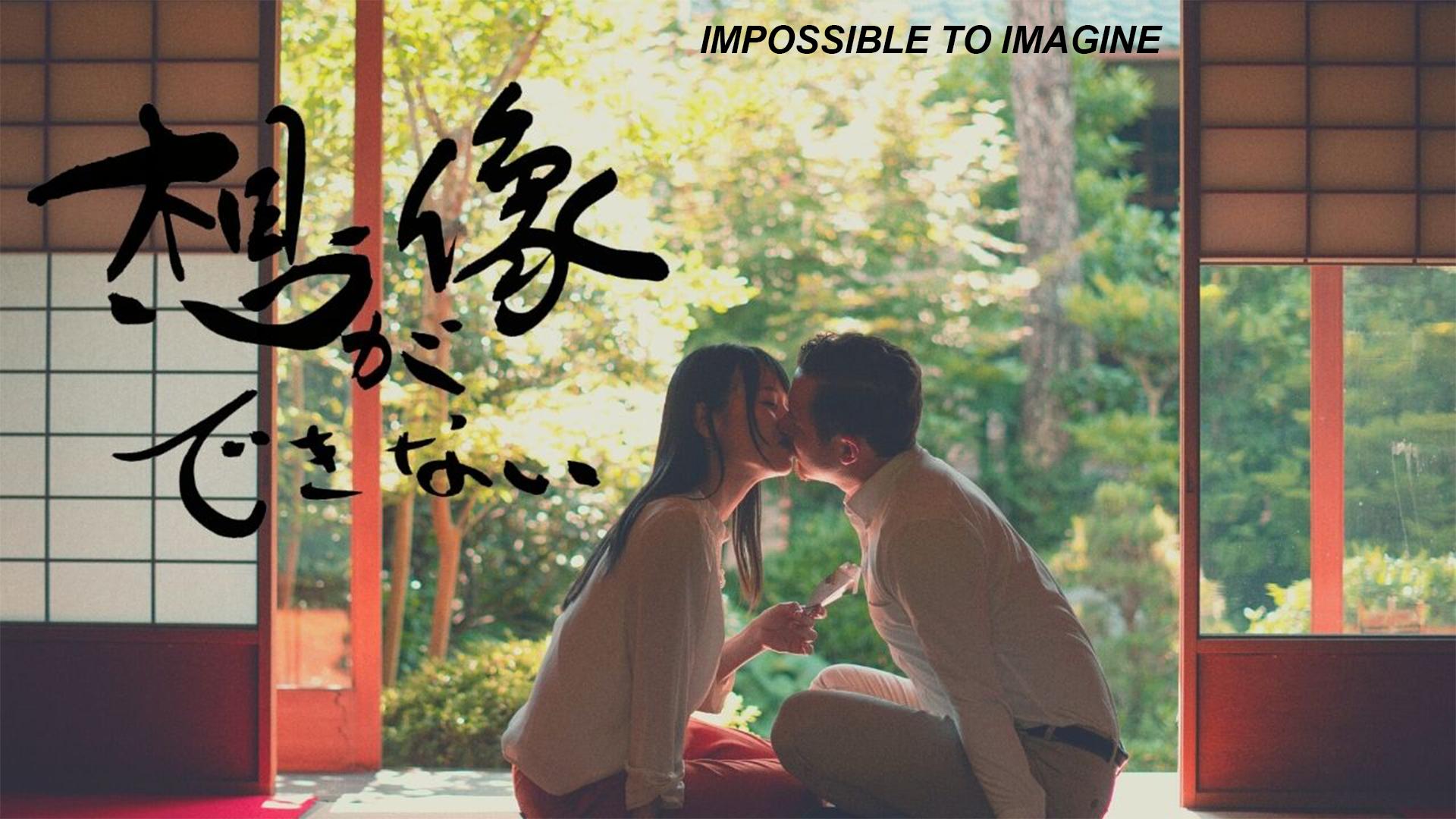 想像が出来ない Impossible To Imagine