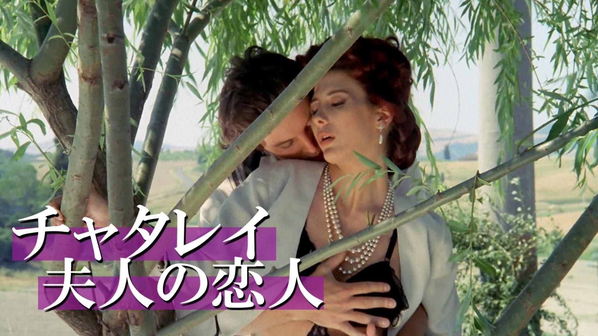 チャタレイ夫人の恋人(1991) (字幕版)