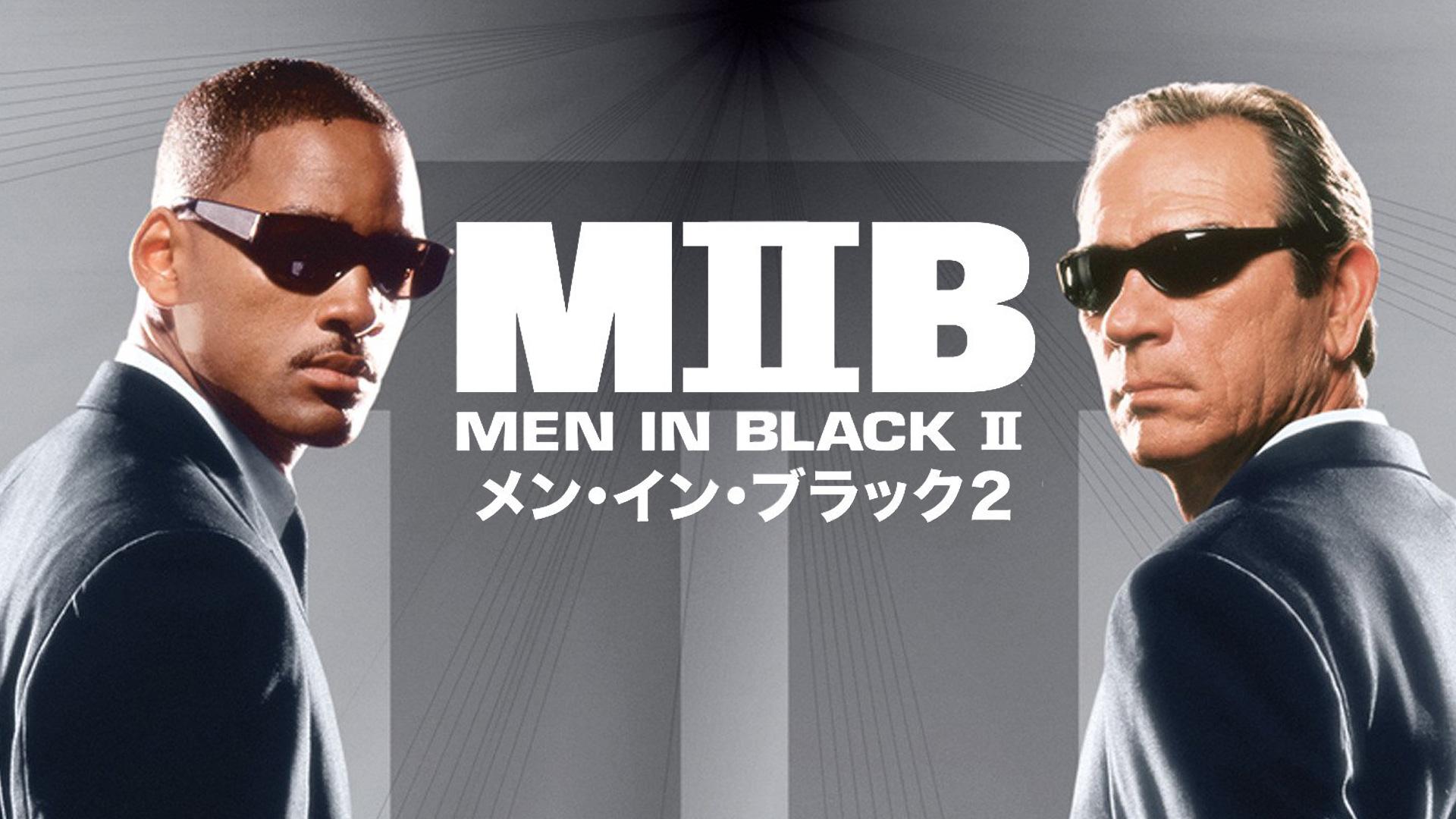 メン・イン・ブラック2 (字幕版)