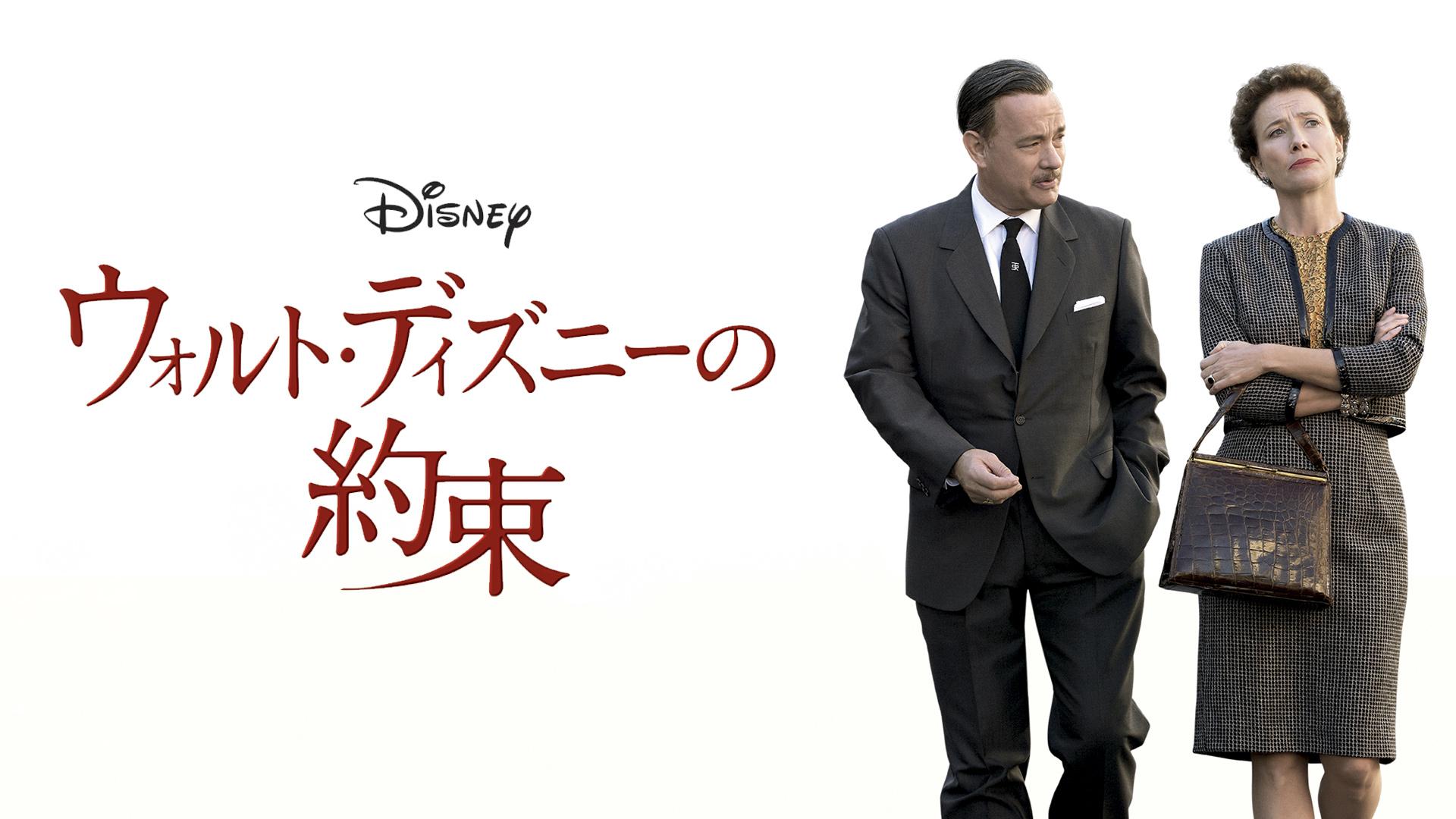 ウォルト・ディズニーの約束 (字幕版)