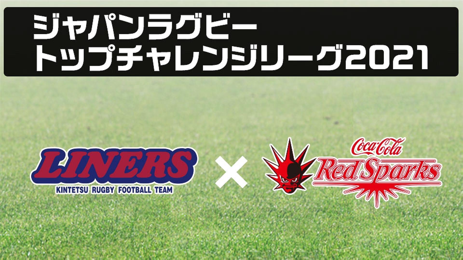 【限定】ジャパンラグビー トップチャレンジリーグ2021 近鉄 vs. コカ・コーラ