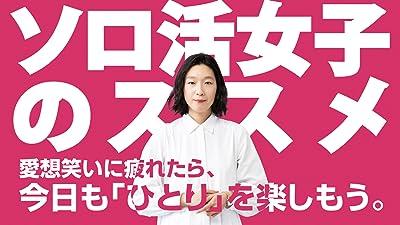ソロ活女子のススメ【テレビ東京オンデマンド】