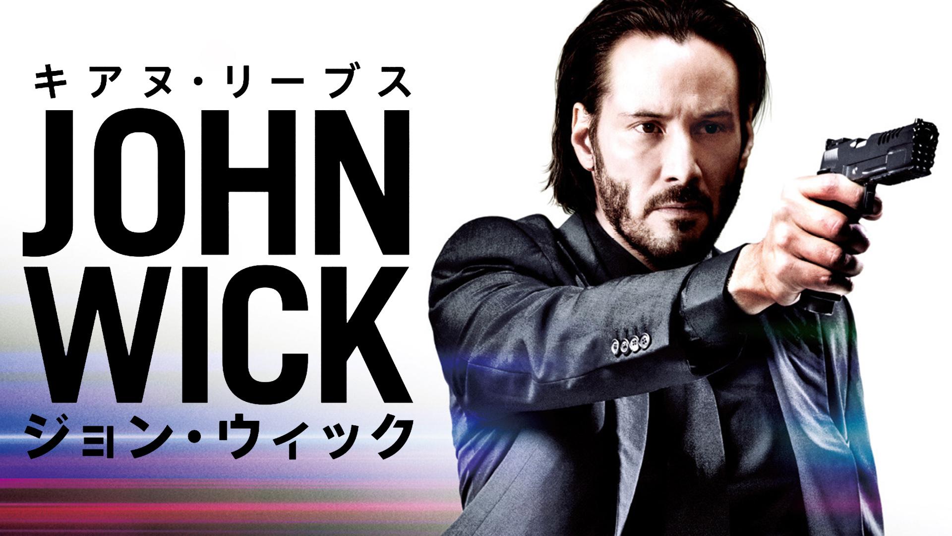ジョン・ウィック(吹替版)