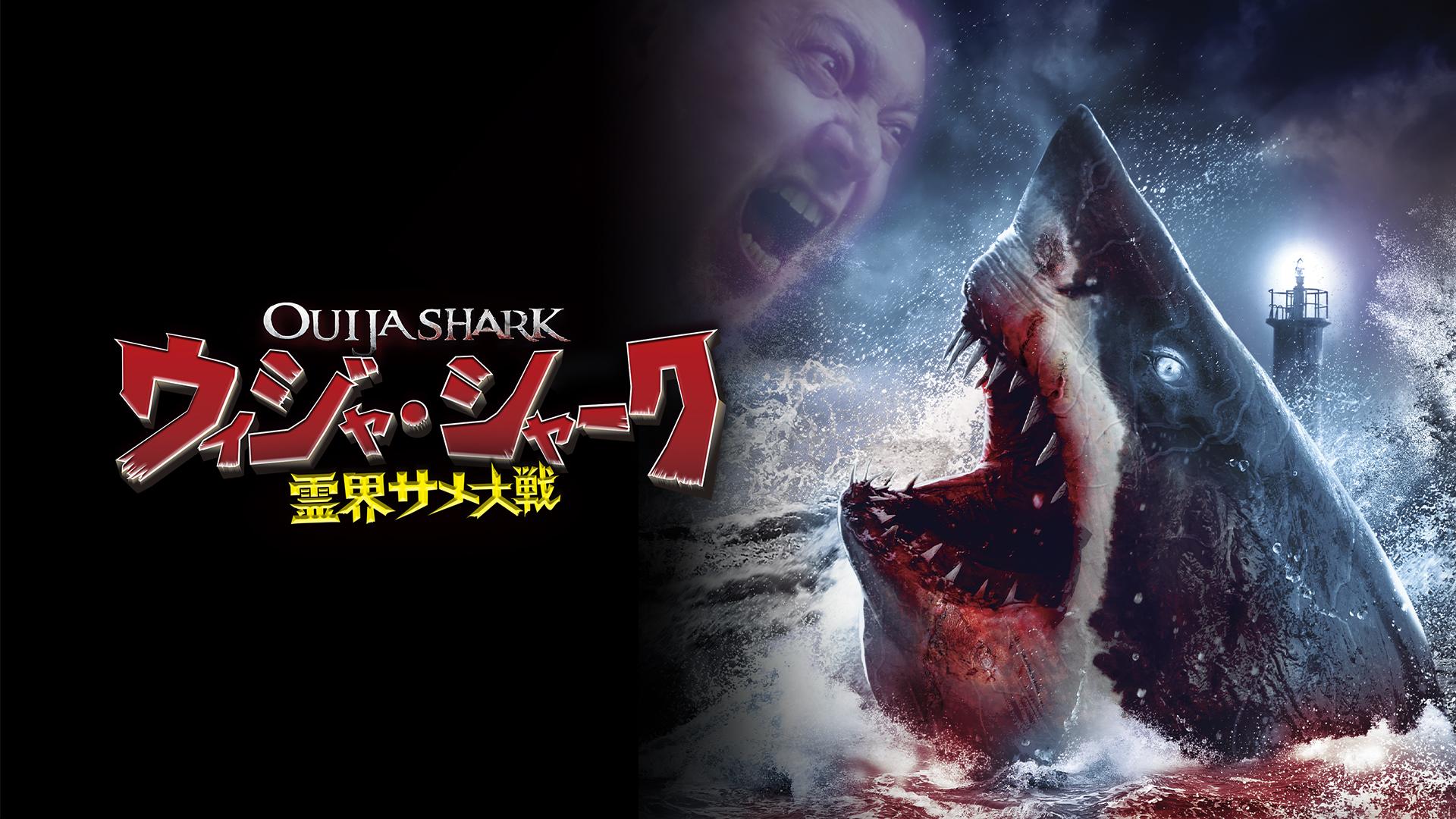 ウィジャ・シャーク /霊界サメ大戦(字幕版)