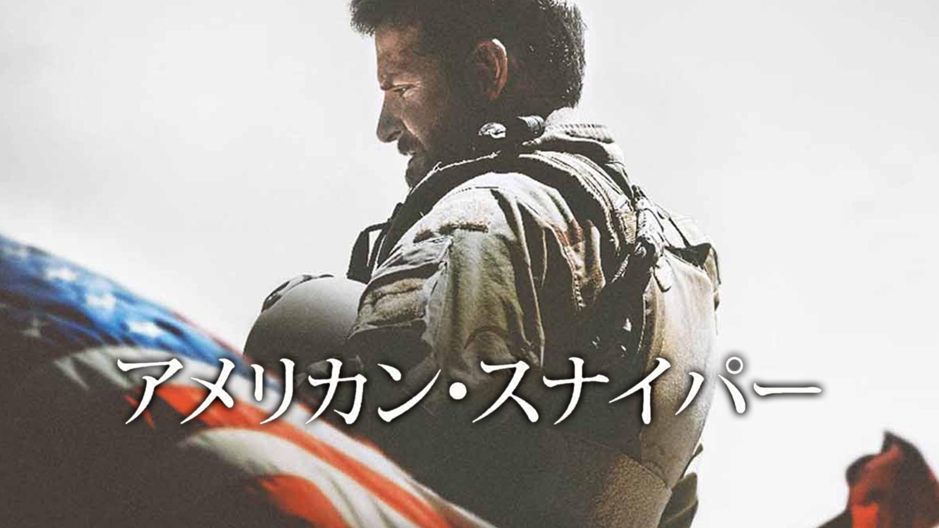 アメリカン・スナイパー(字幕版)