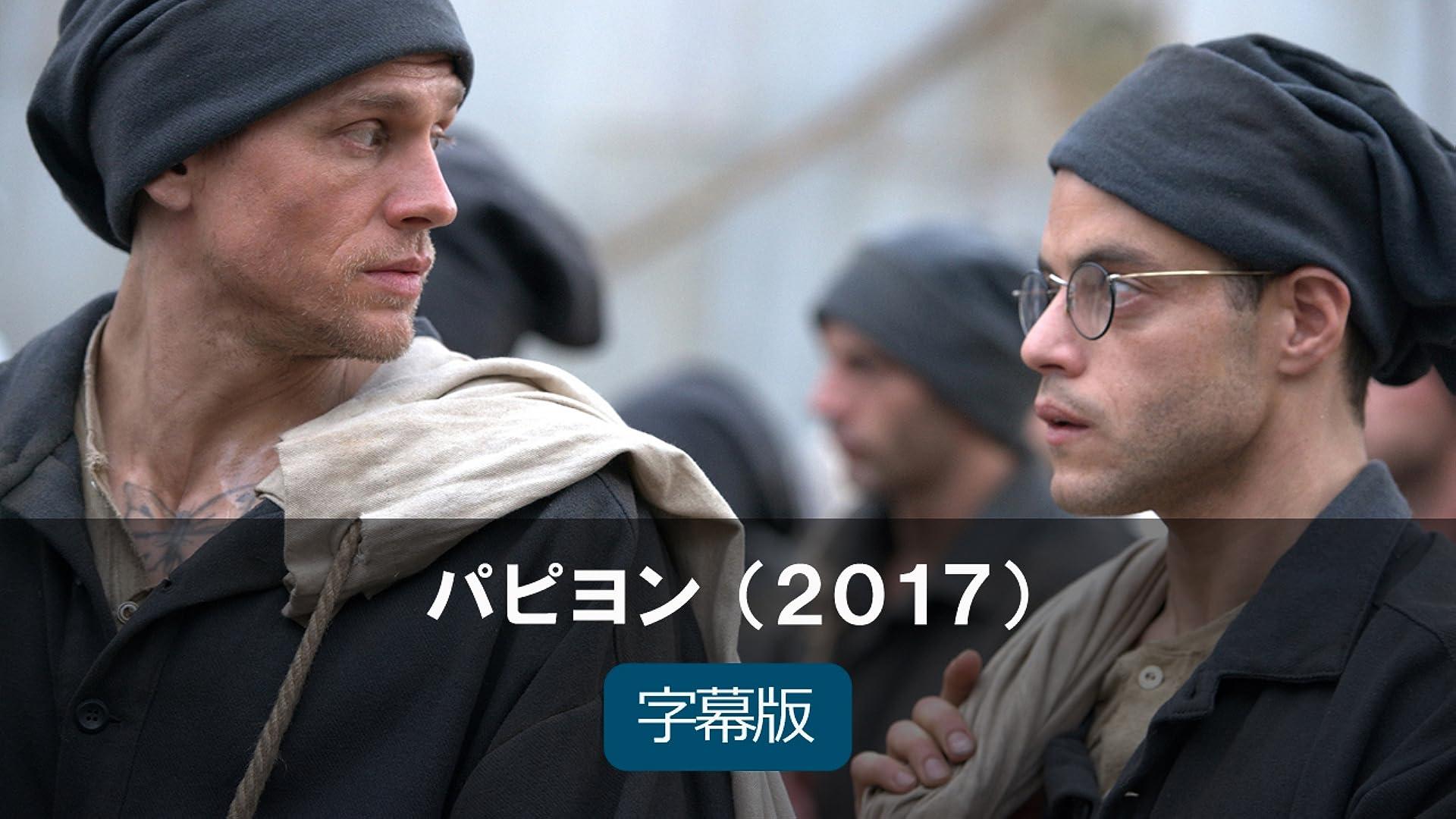 パピヨン (2017)(字幕版)