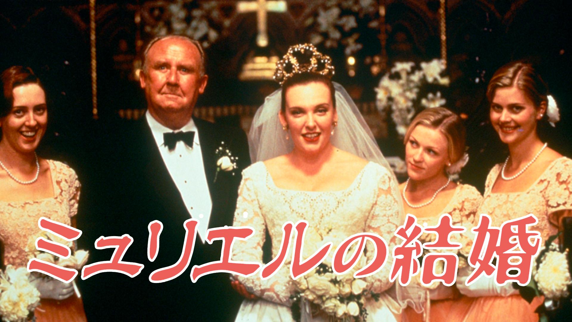 ミュリエルの結婚 (字幕版)