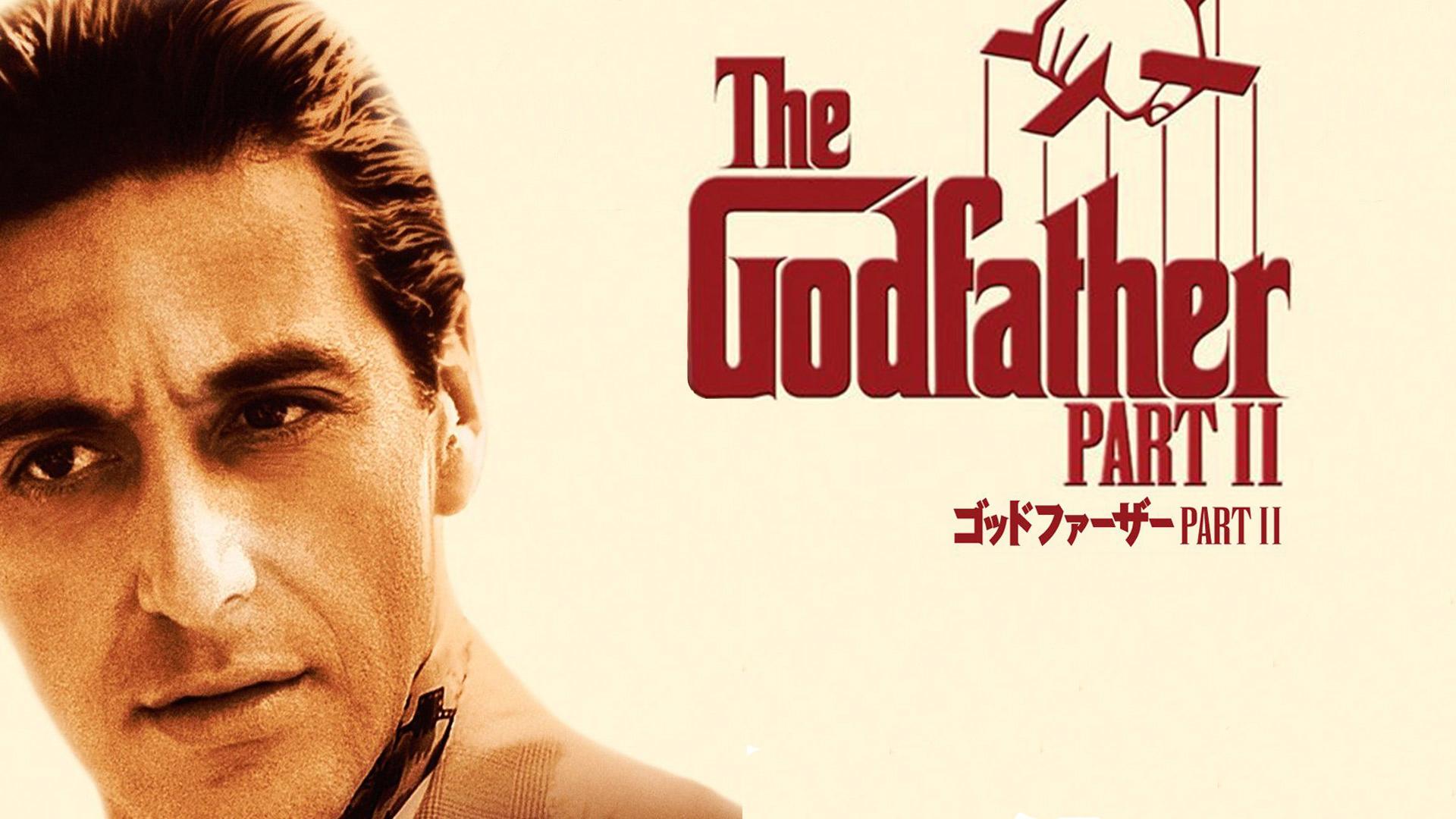 ゴッド・ファーザーPART2 (字幕版)