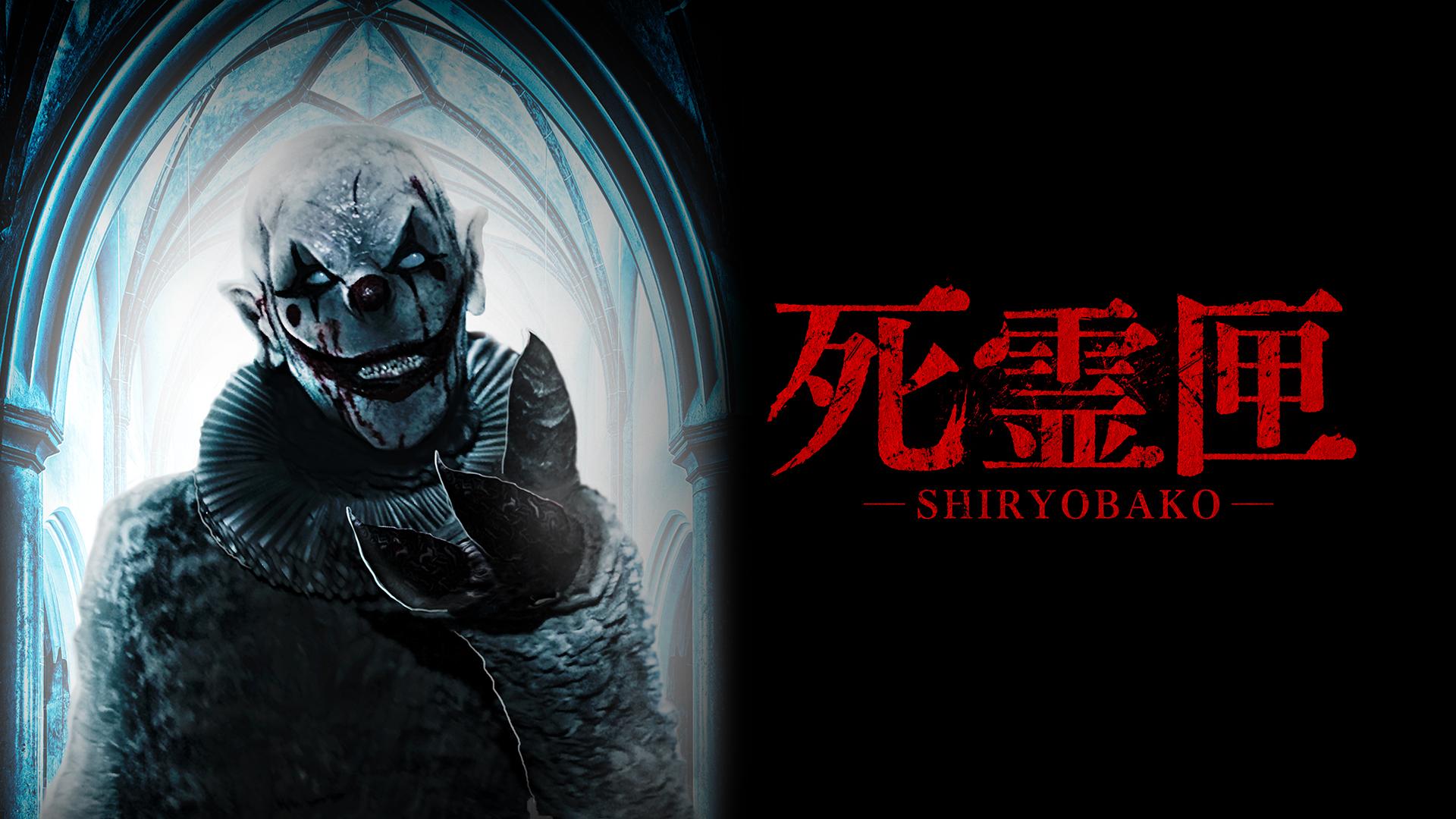 死霊匣 SHIRYOBAKO(字幕版)