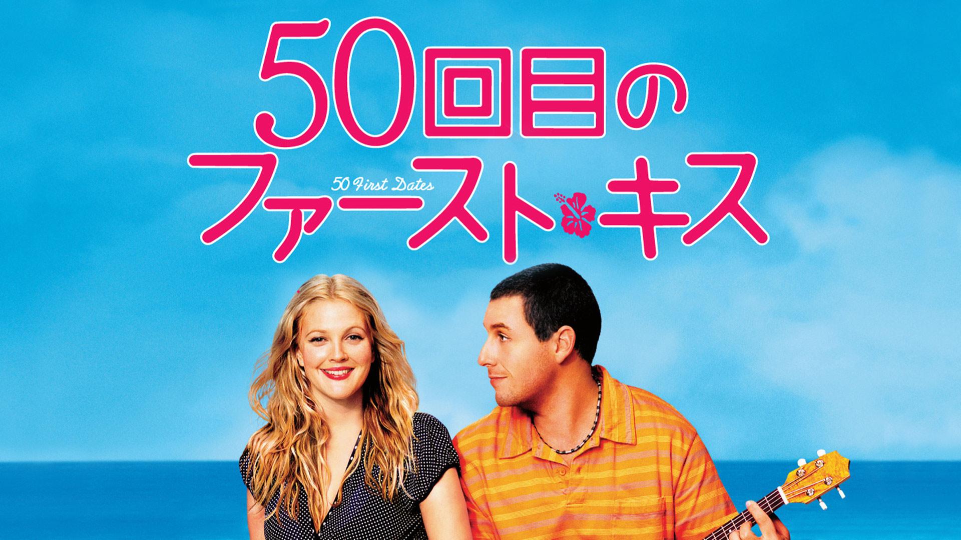 50回目のファースト・キス (字幕版)
