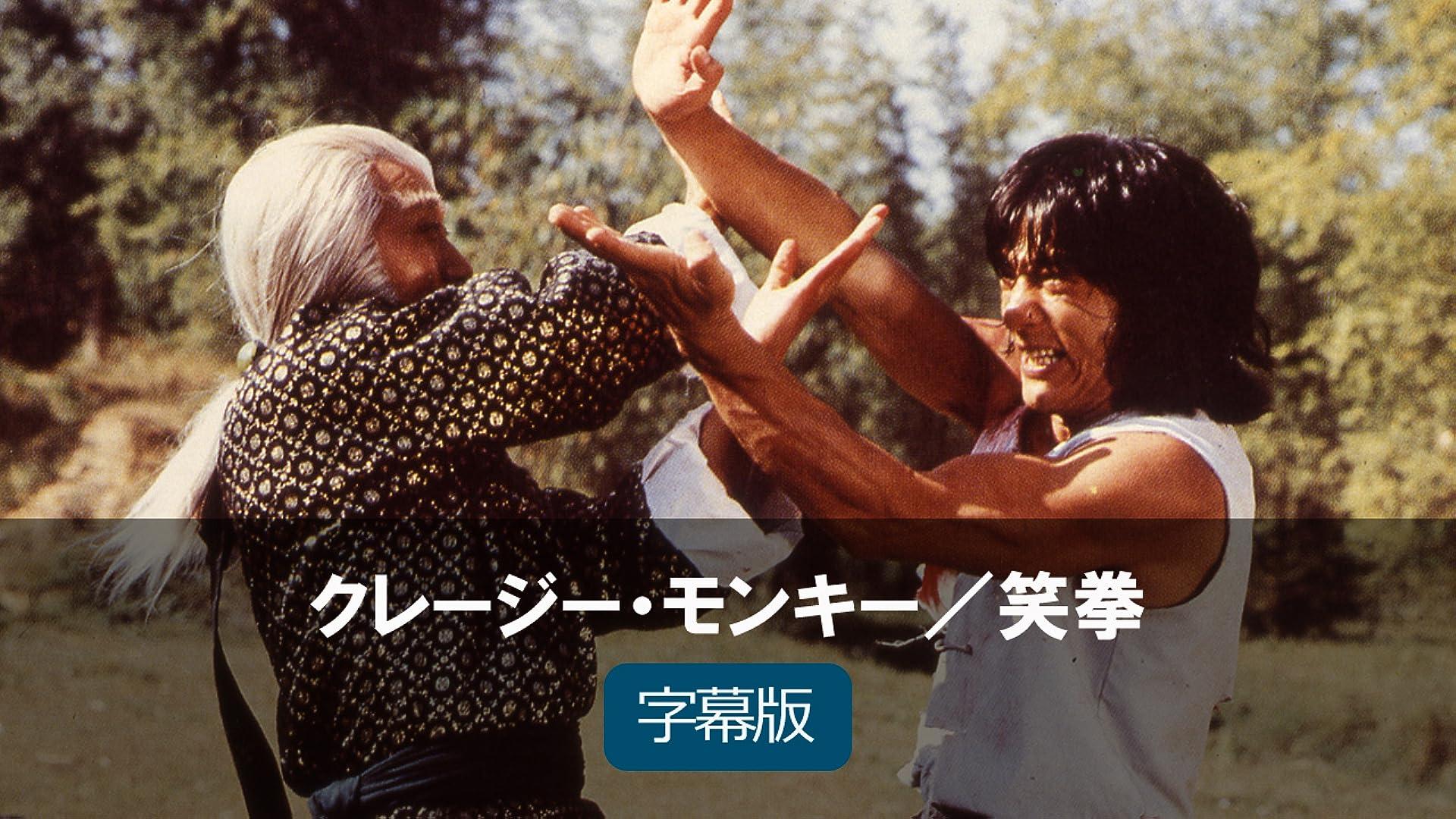 クレージーモンキー/笑拳(字幕版)