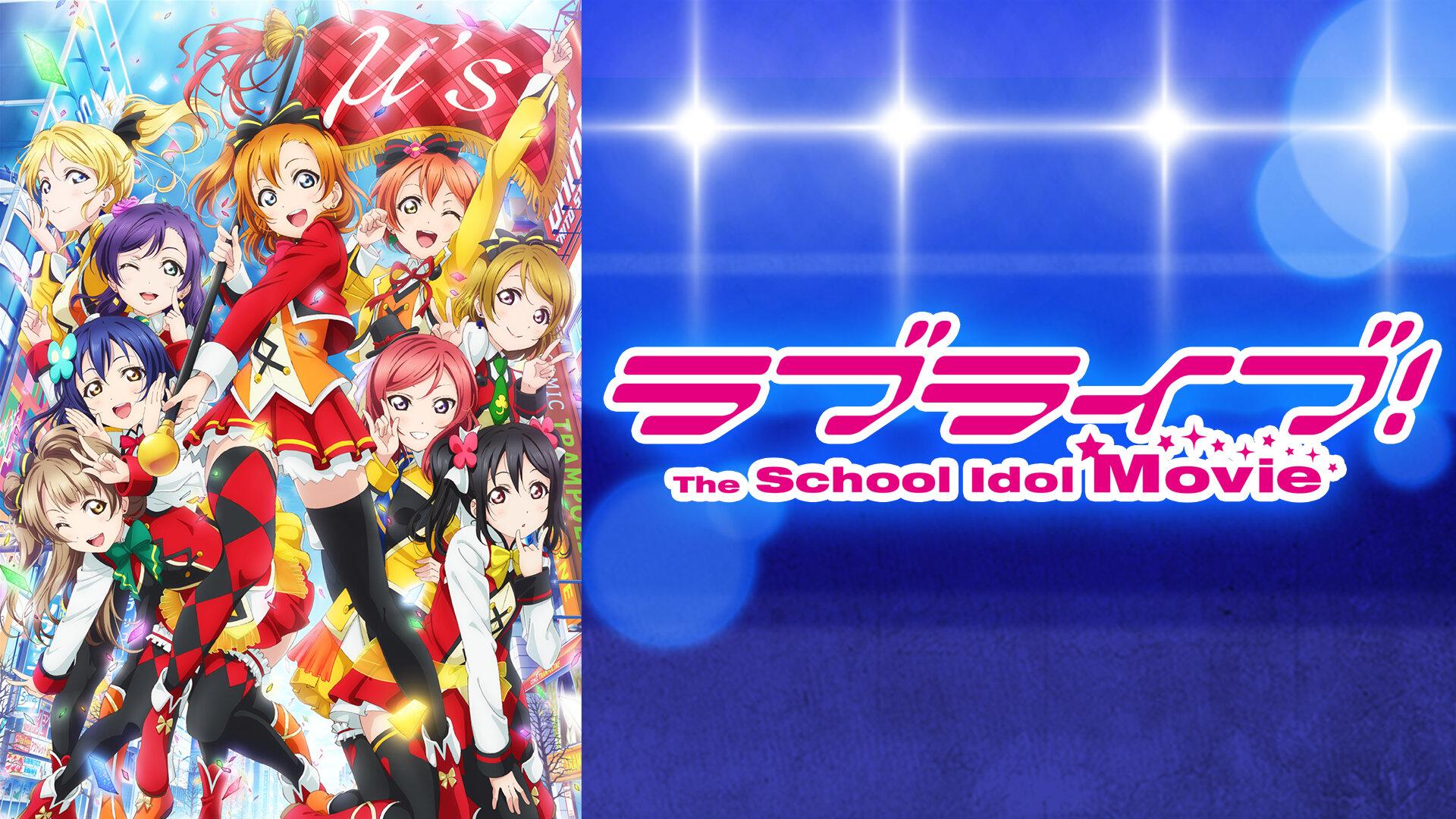 ラブライブ!The School Idol Movie(dアニメストア)