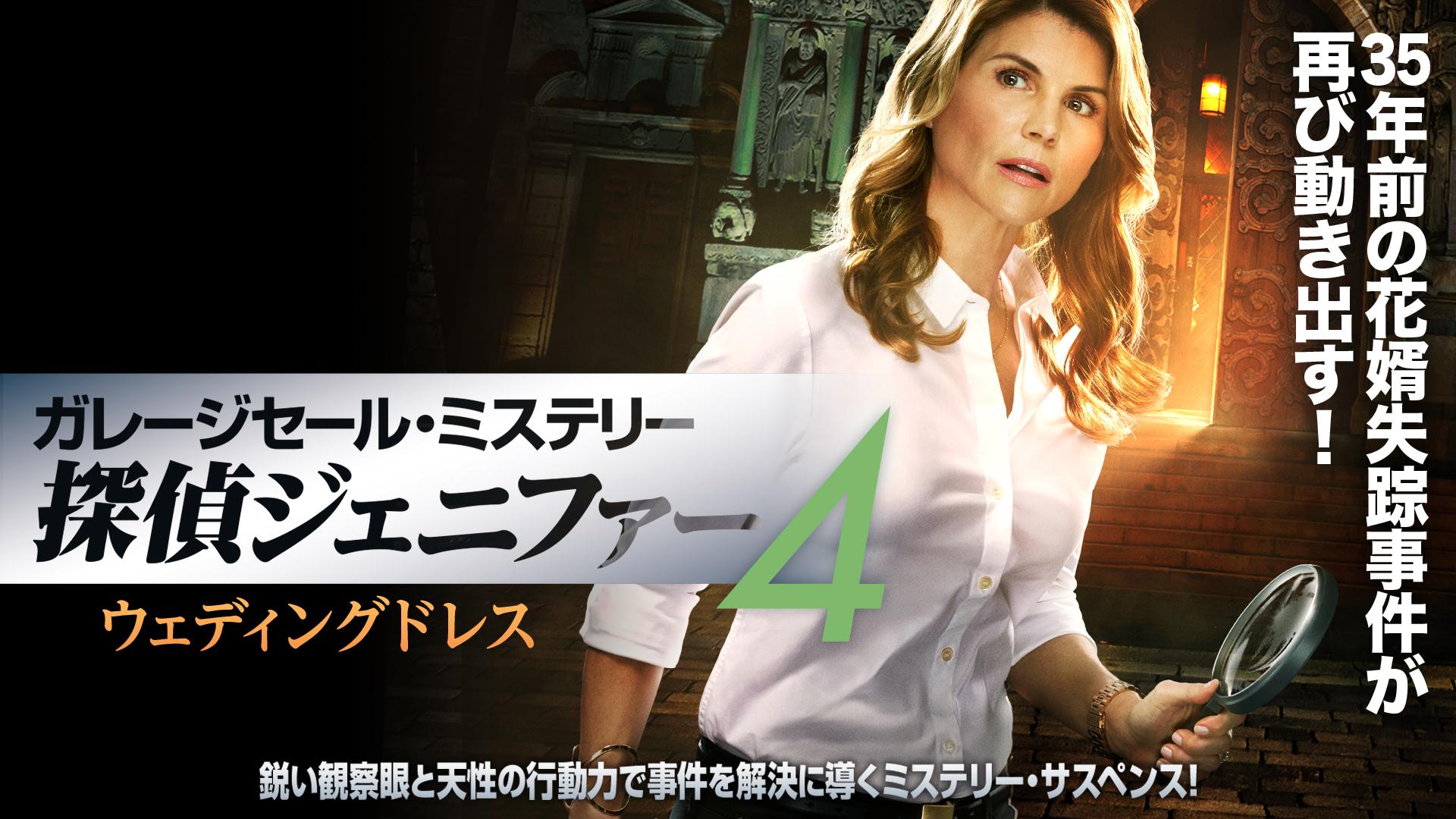 ガレージセール・ミステリー 探偵ジェニファー4 ウェディングドレス(字幕版)