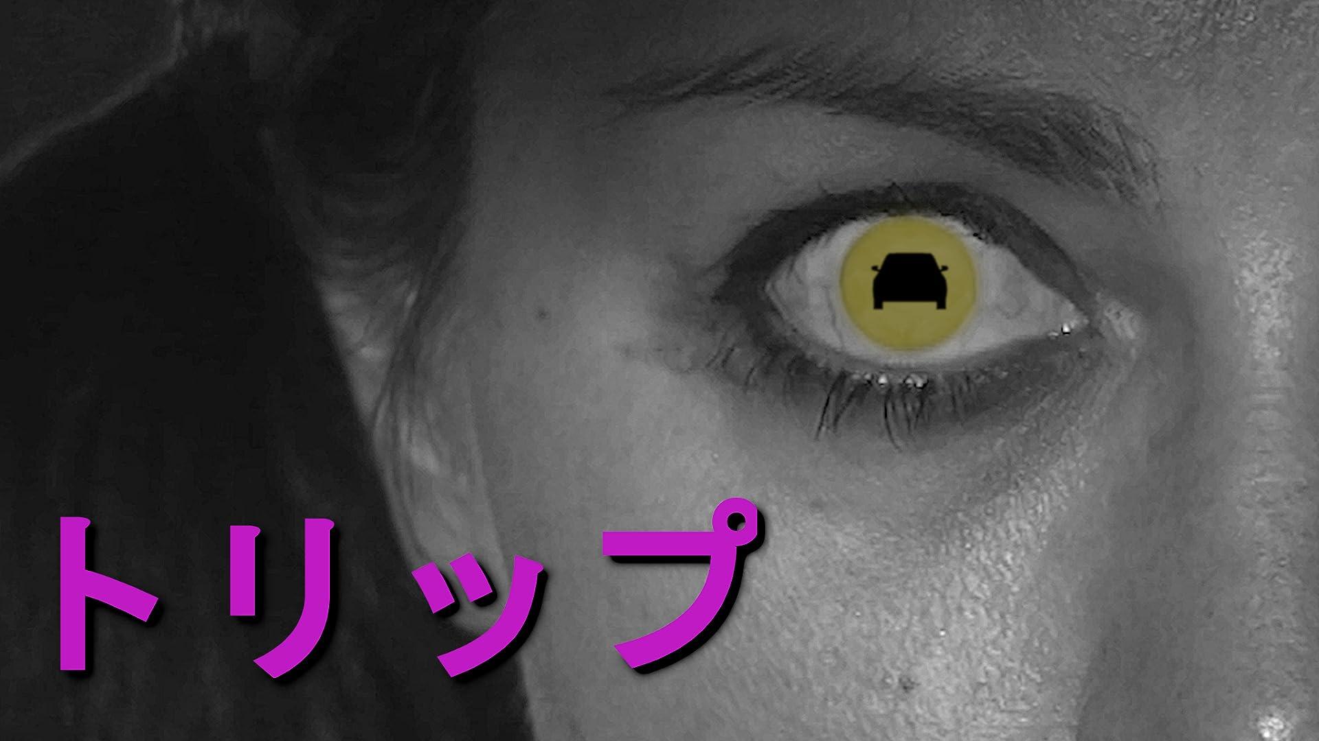 トリップ(字幕版)