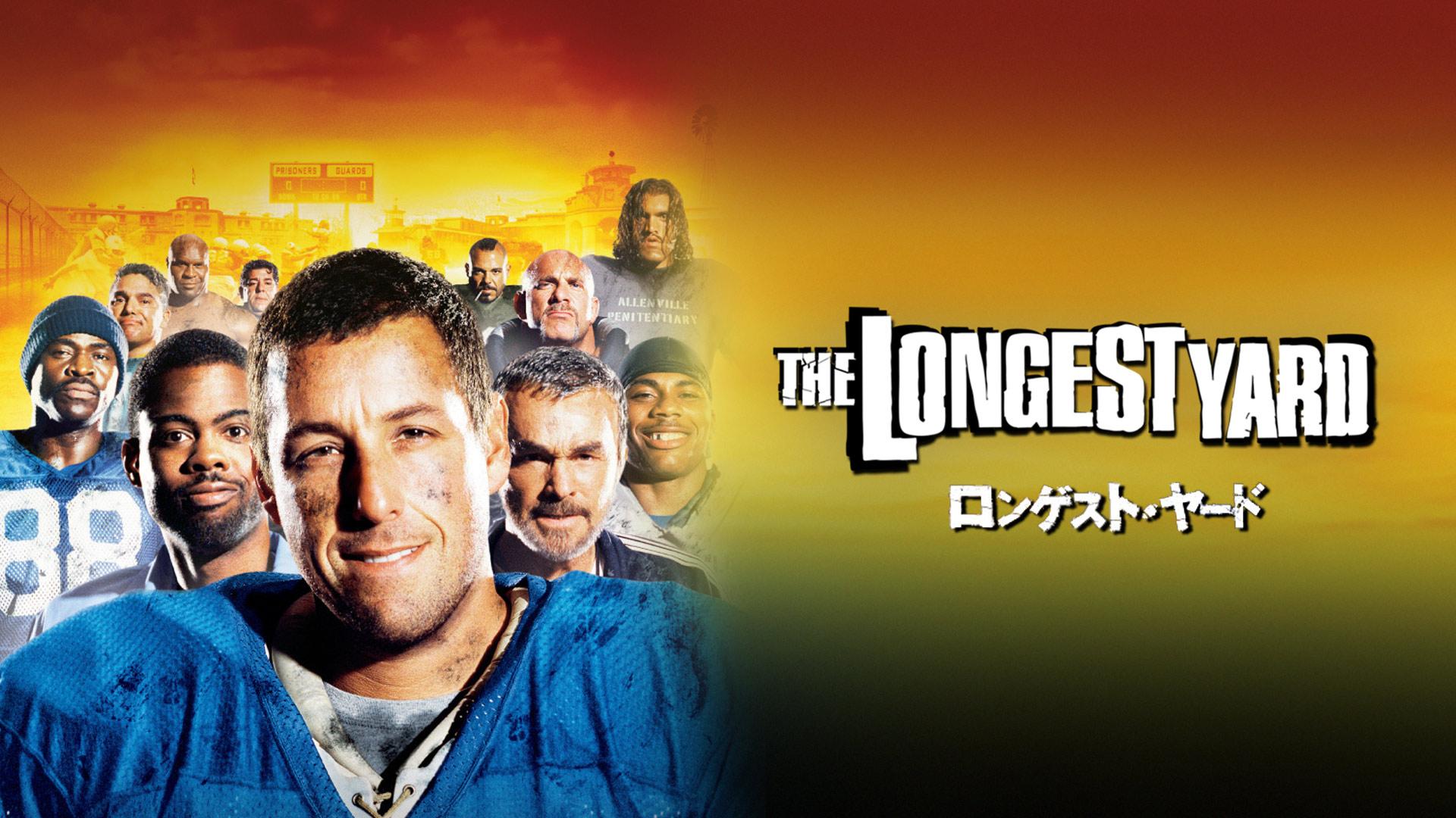 ロンゲスト・ヤード (字幕版)