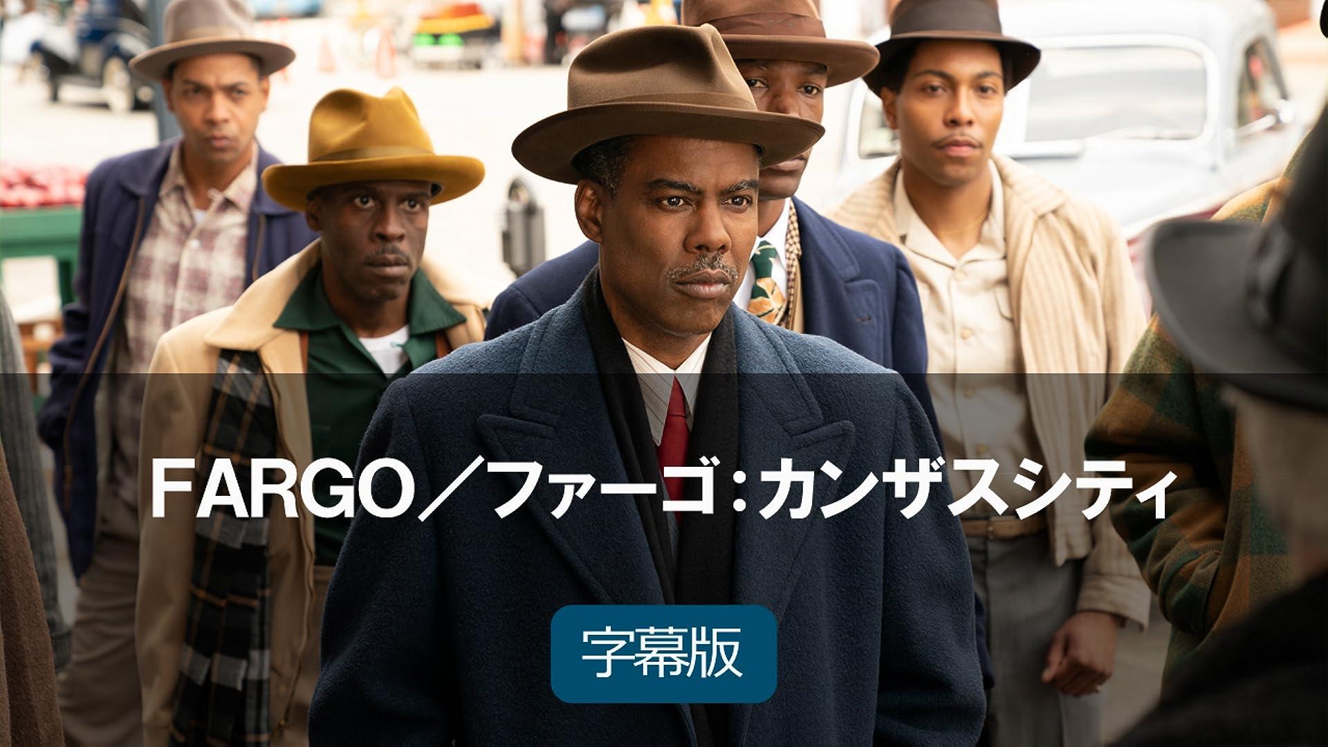 FARGO/ファーゴ:カンザスシティ(字幕版)