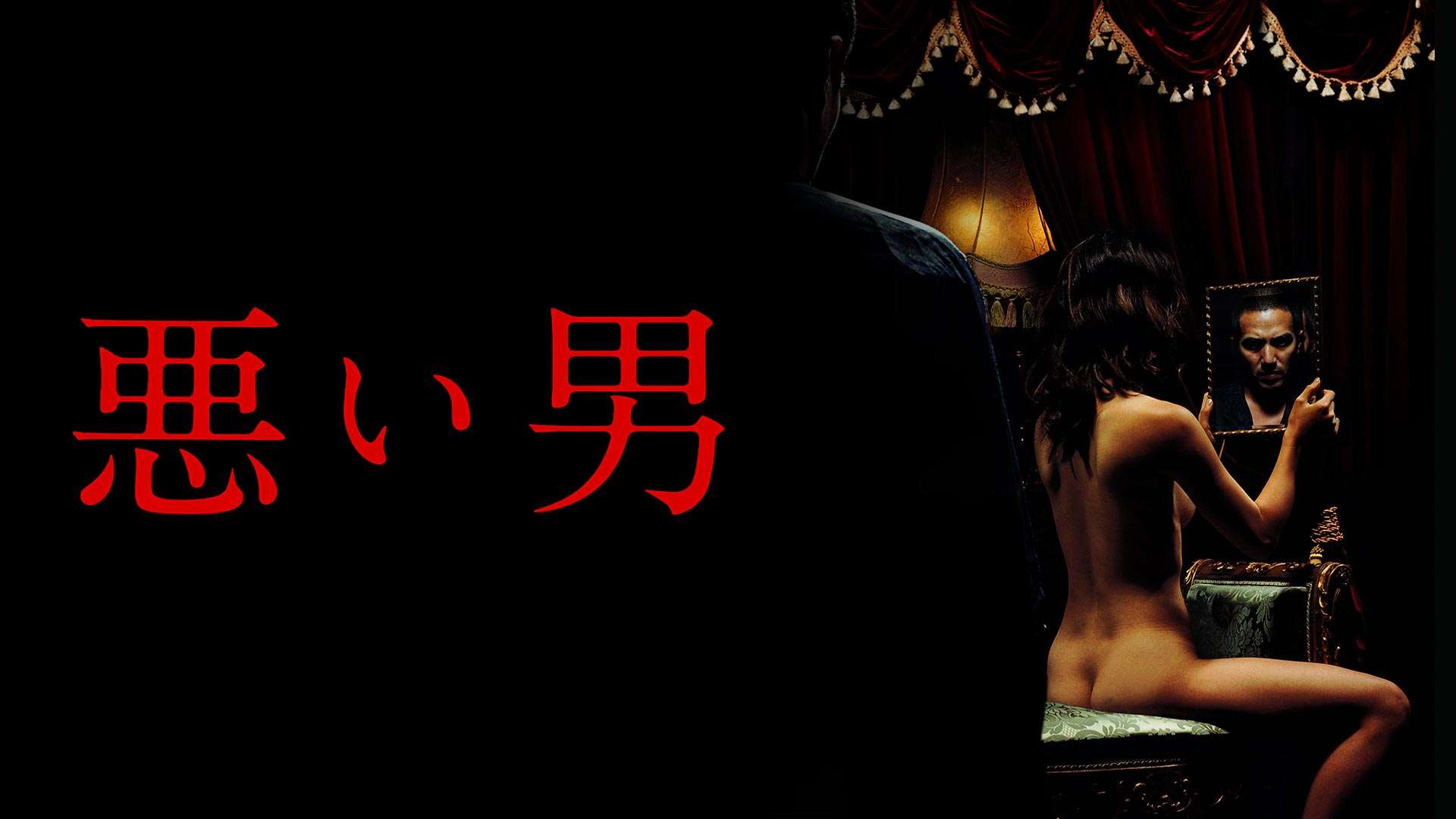 悪い男(字幕版)