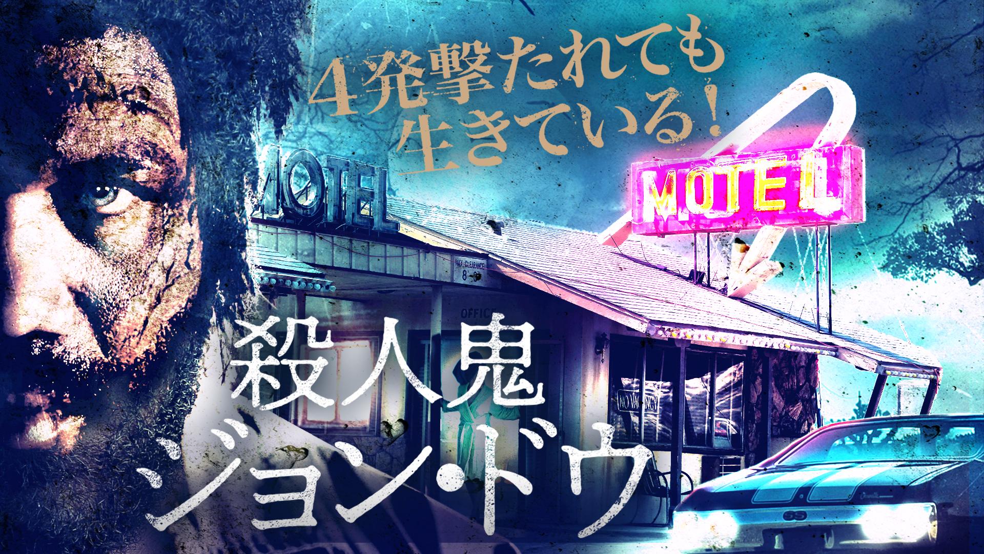 殺人鬼ジョン・ドウ(字幕版)