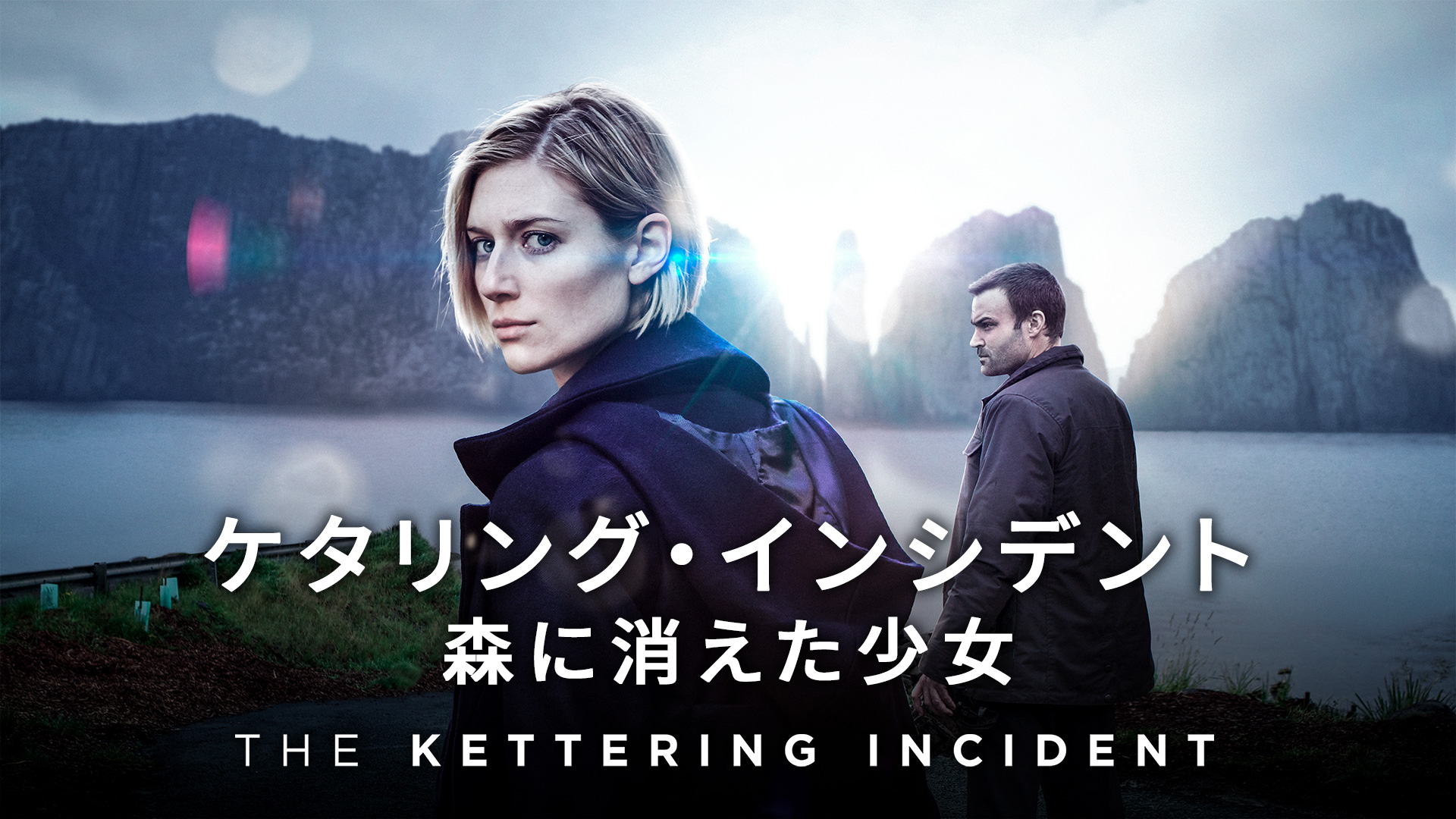ケタリング・インシデント 森に消えた少女(字幕版)