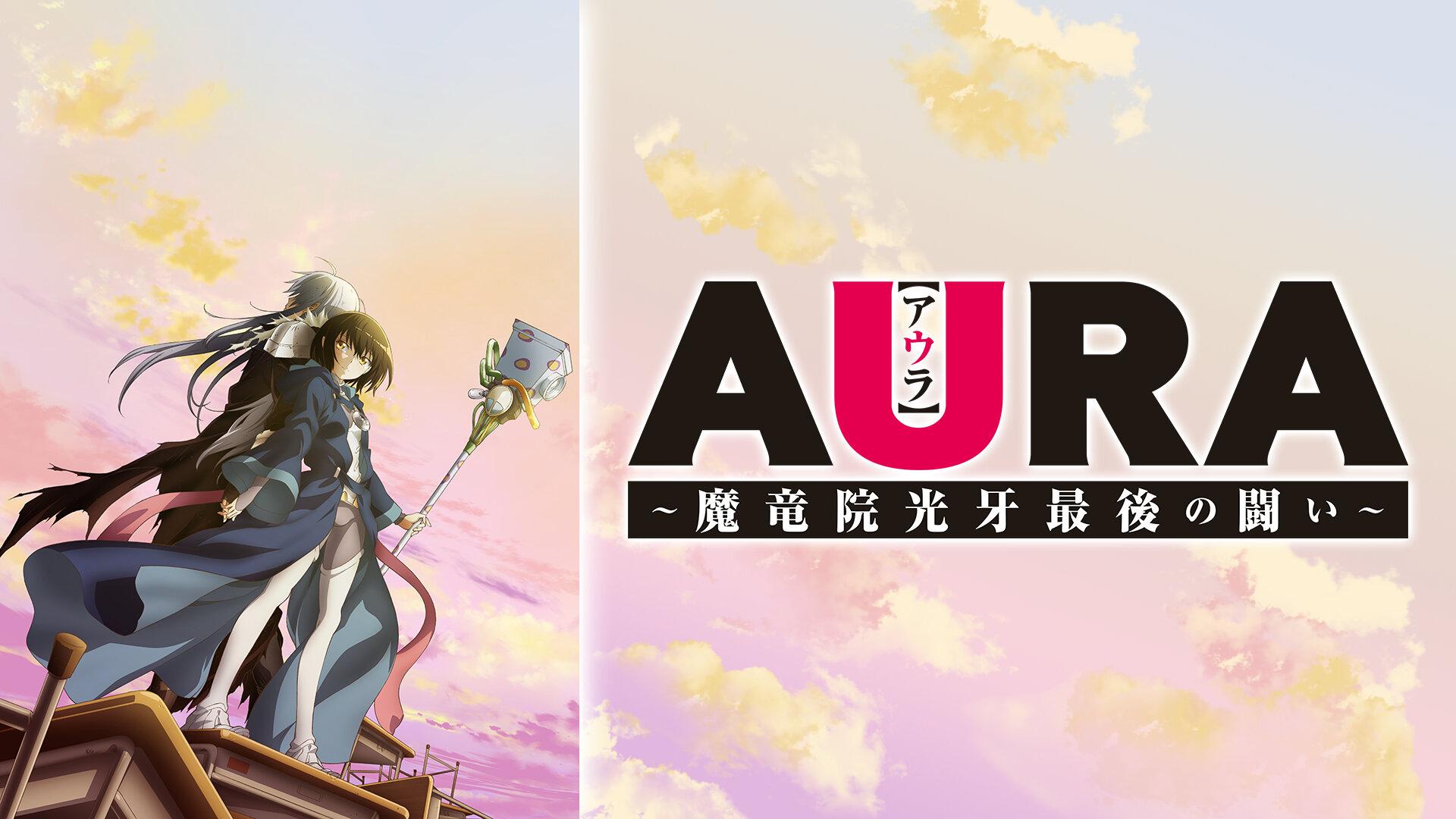 AURA~魔竜院光牙最後の闘い~(dアニメストア)