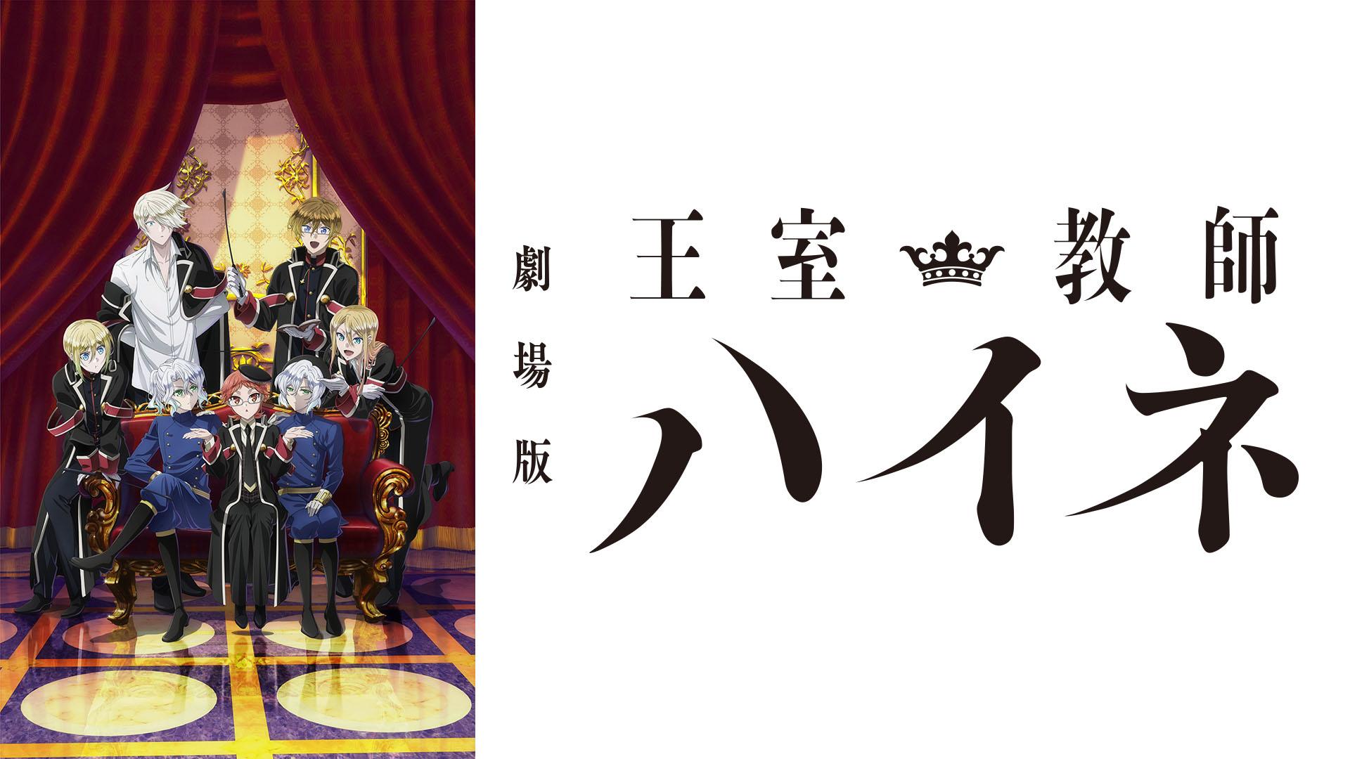 劇場版「王室教師ハイネ」(dアニメストア)