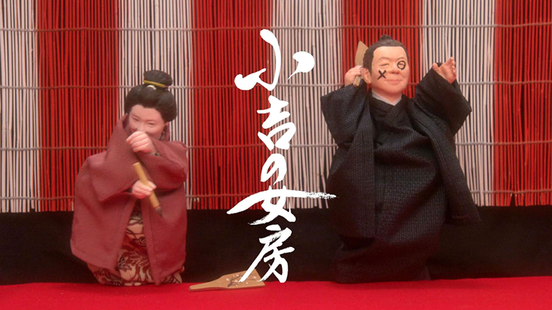 小吉の女房(NHKオンデマンド)